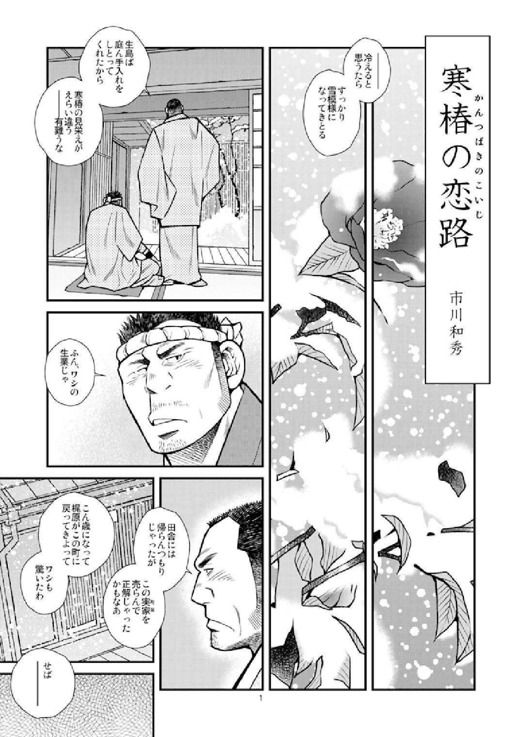Kantsubaki no Koiji/ Haru no Mizore 2