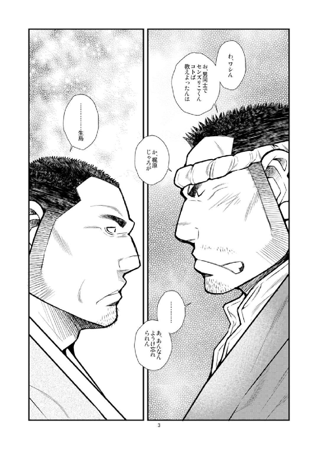 Kantsubaki no Koiji/ Haru no Mizore 4