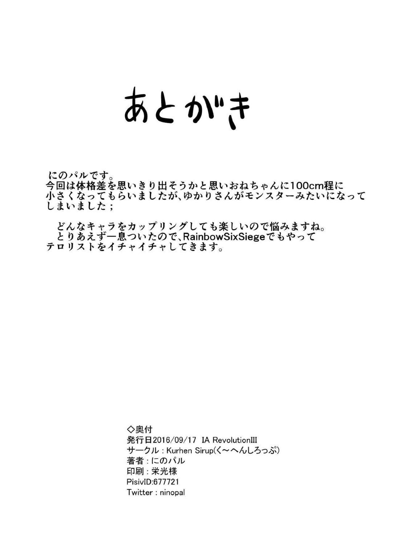 YukaOne Kakurenbo 24