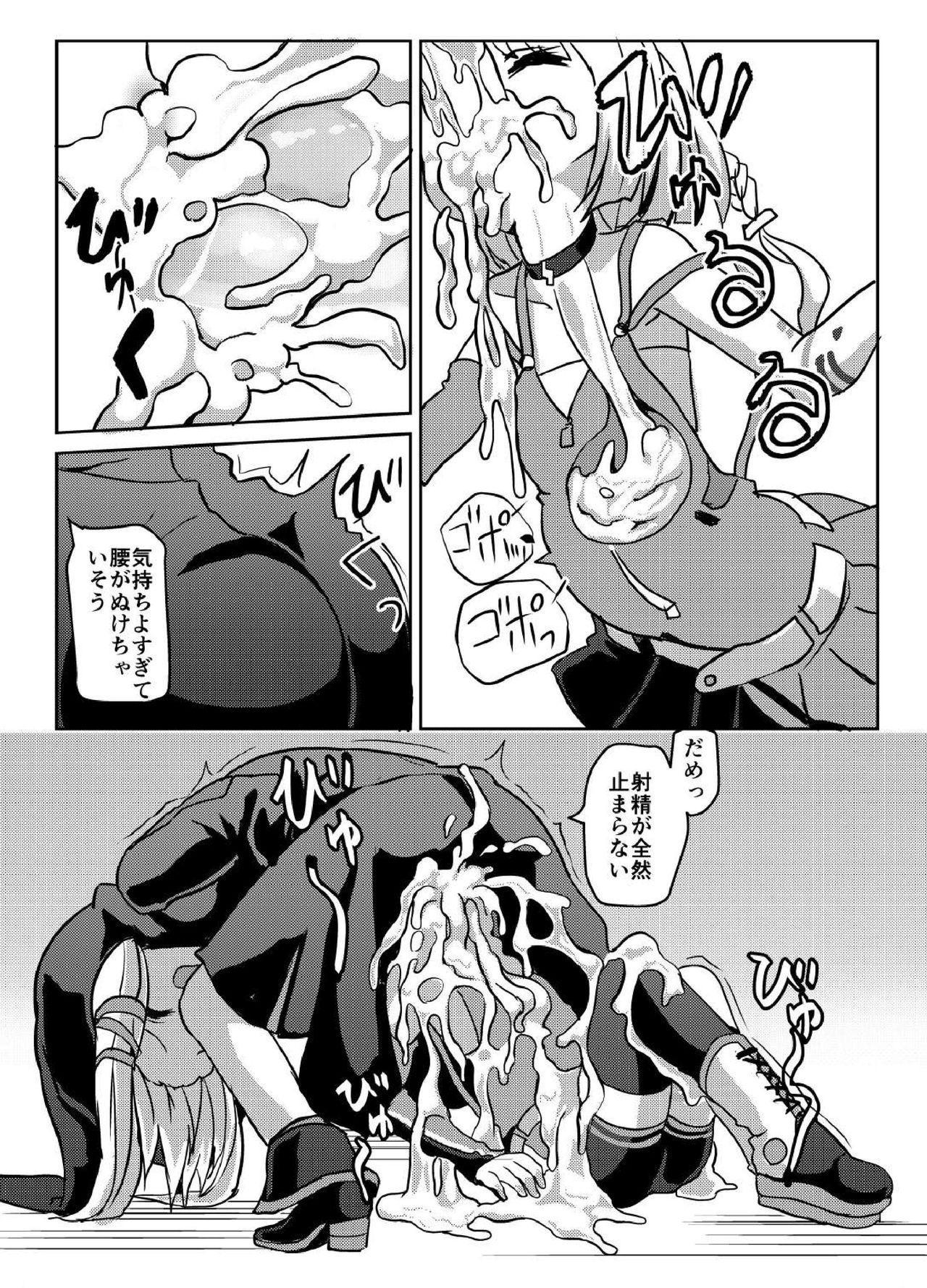 YukaOne Kakurenbo 8