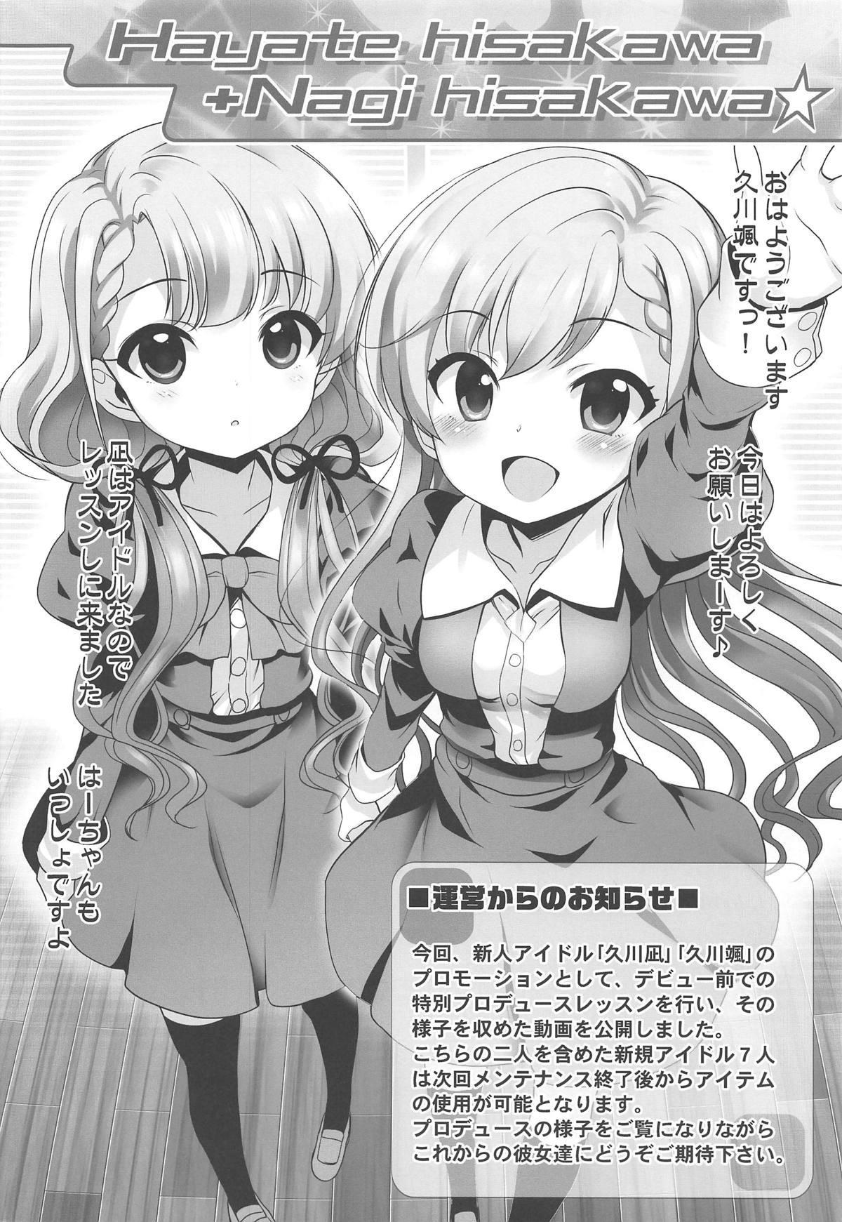 Starlight Okusuri Produce!!! X 4