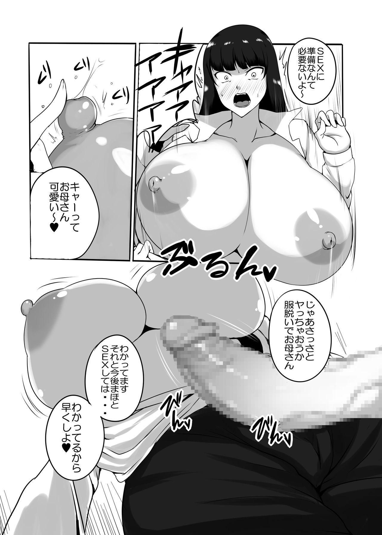 Musume no Chinpo to Tatakau Iemoto 7