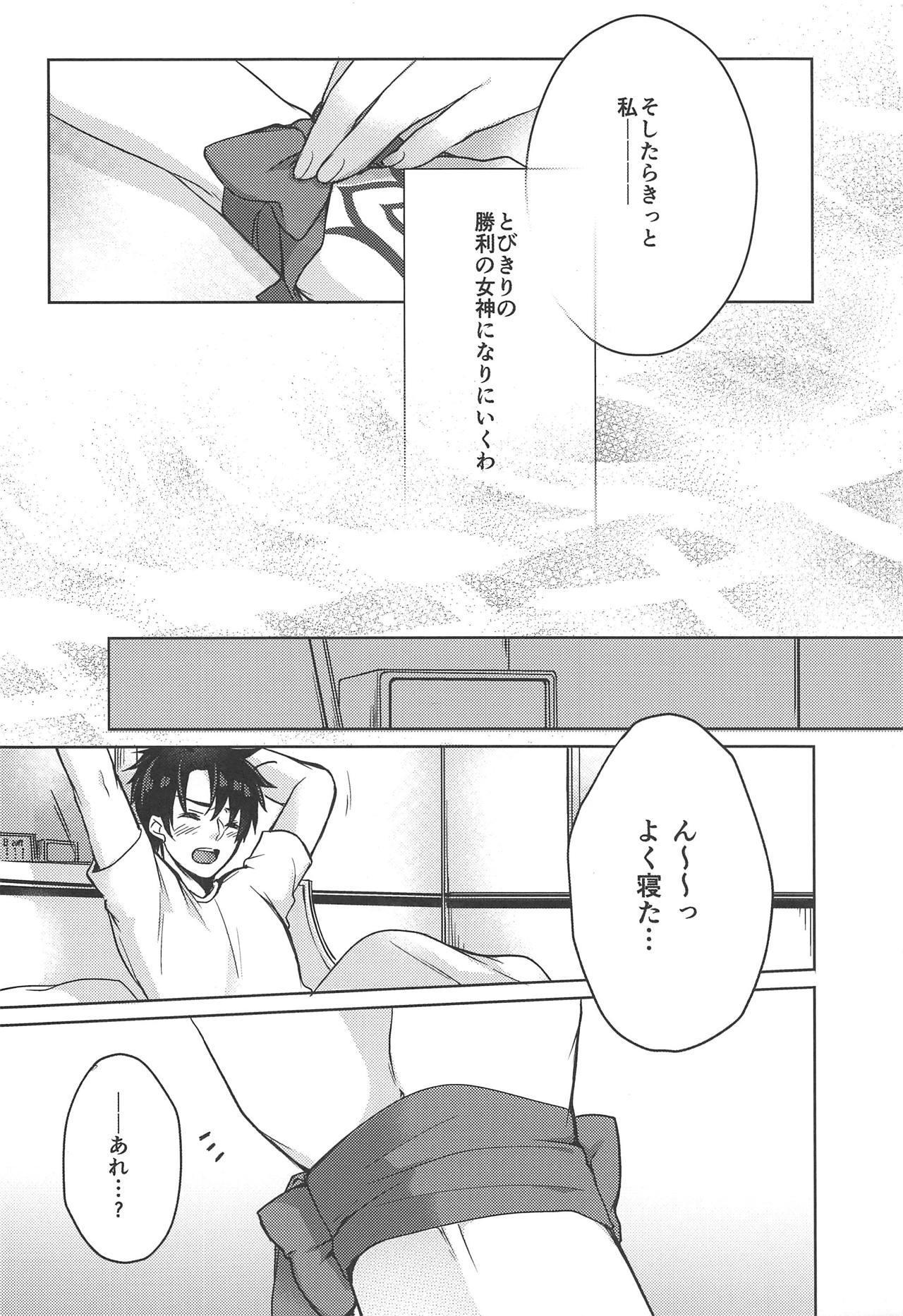 Natsu to Megami to Yumemonogatari 21