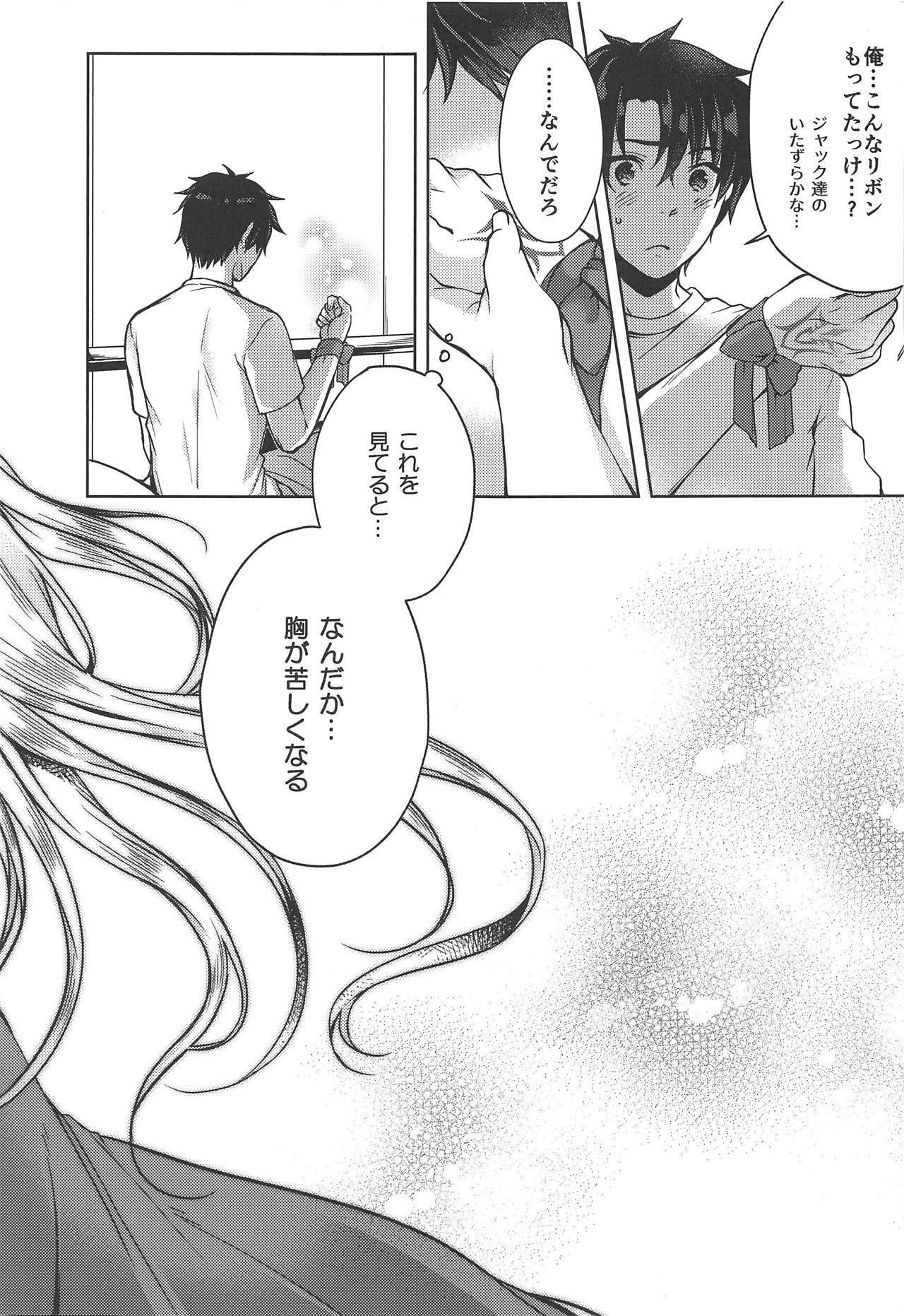 Natsu to Megami to Yumemonogatari 22