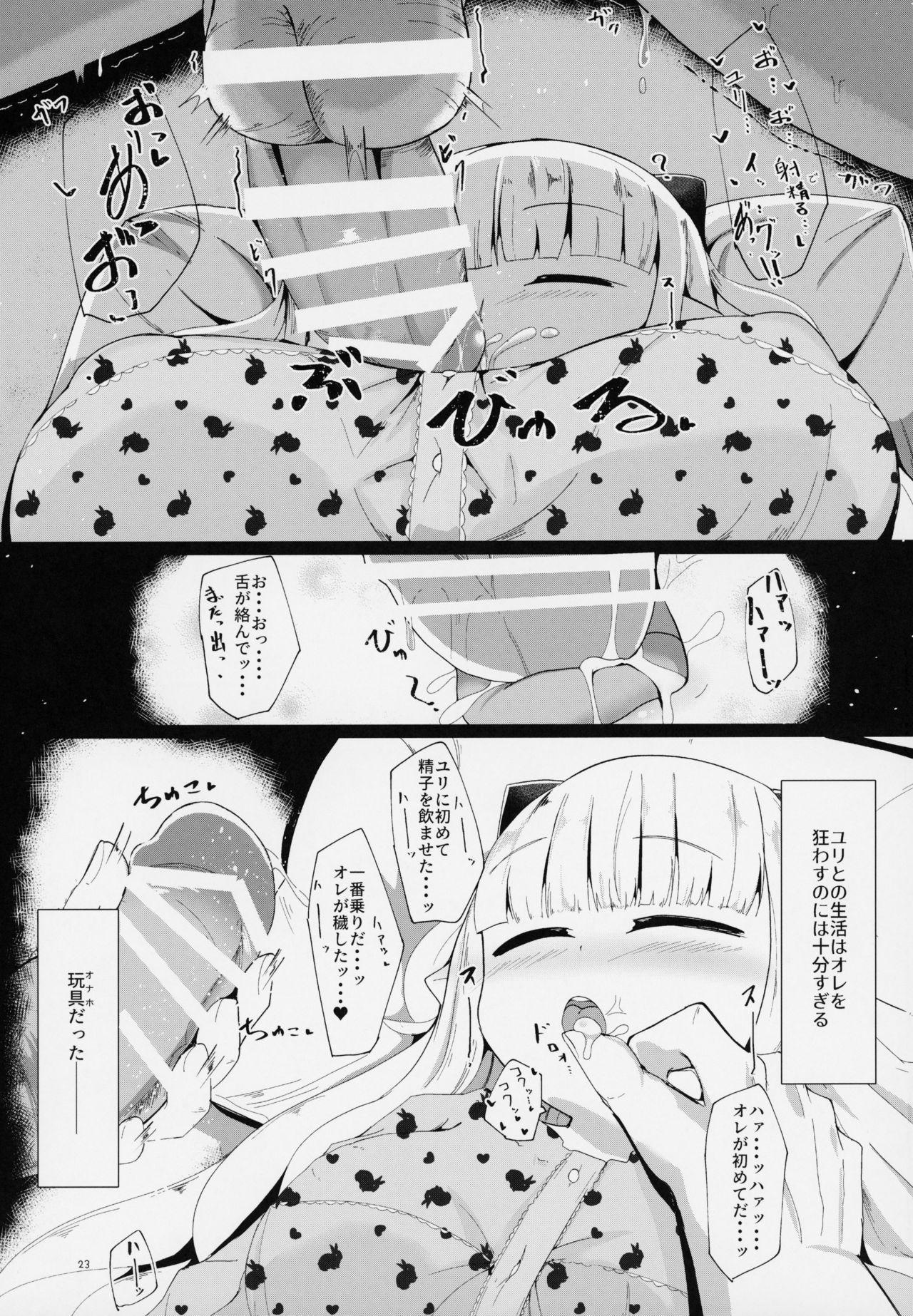 Suyasuya Kazoku Keikaku Daisakusen 21