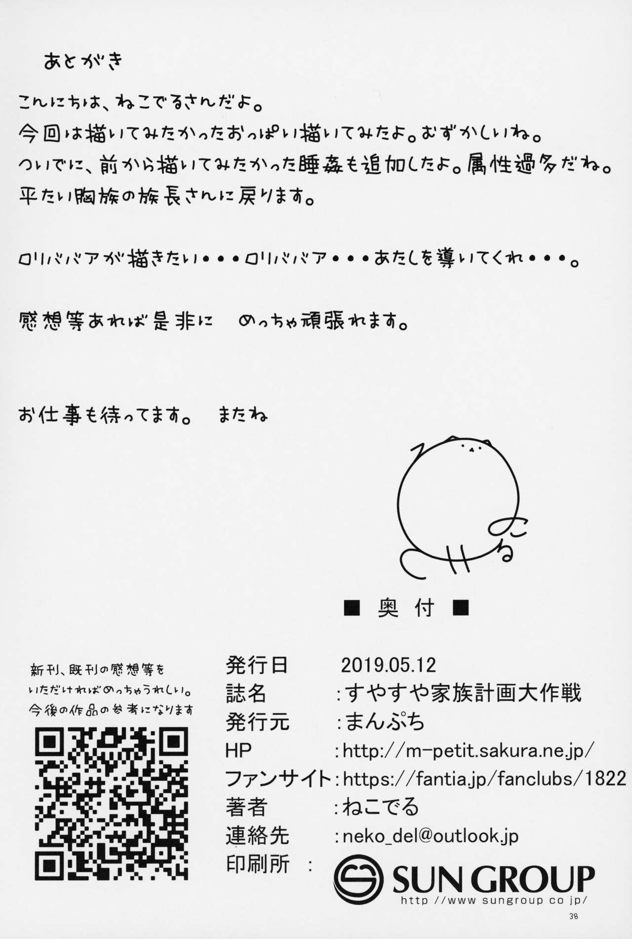 Suyasuya Kazoku Keikaku Daisakusen 35