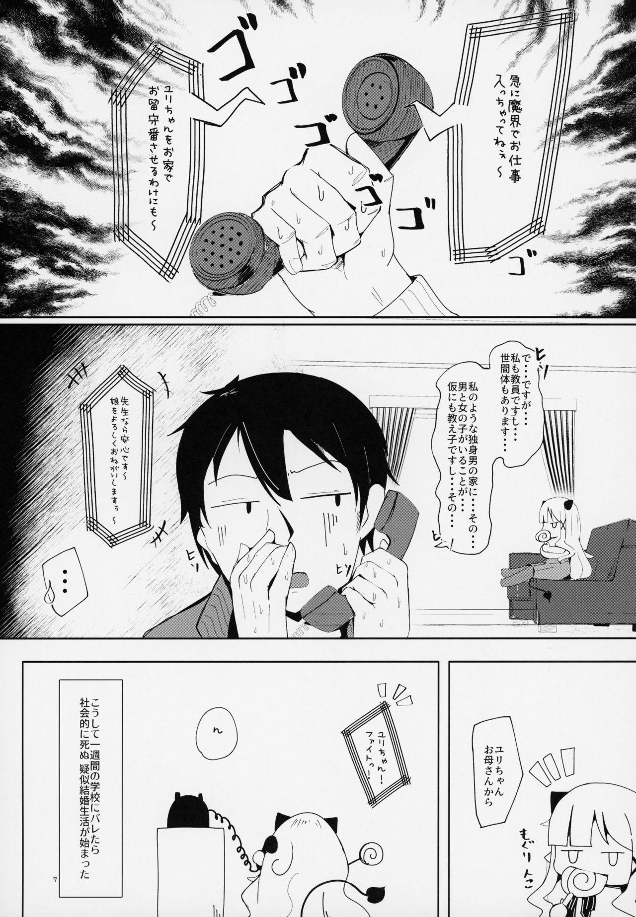 Suyasuya Kazoku Keikaku Daisakusen 5