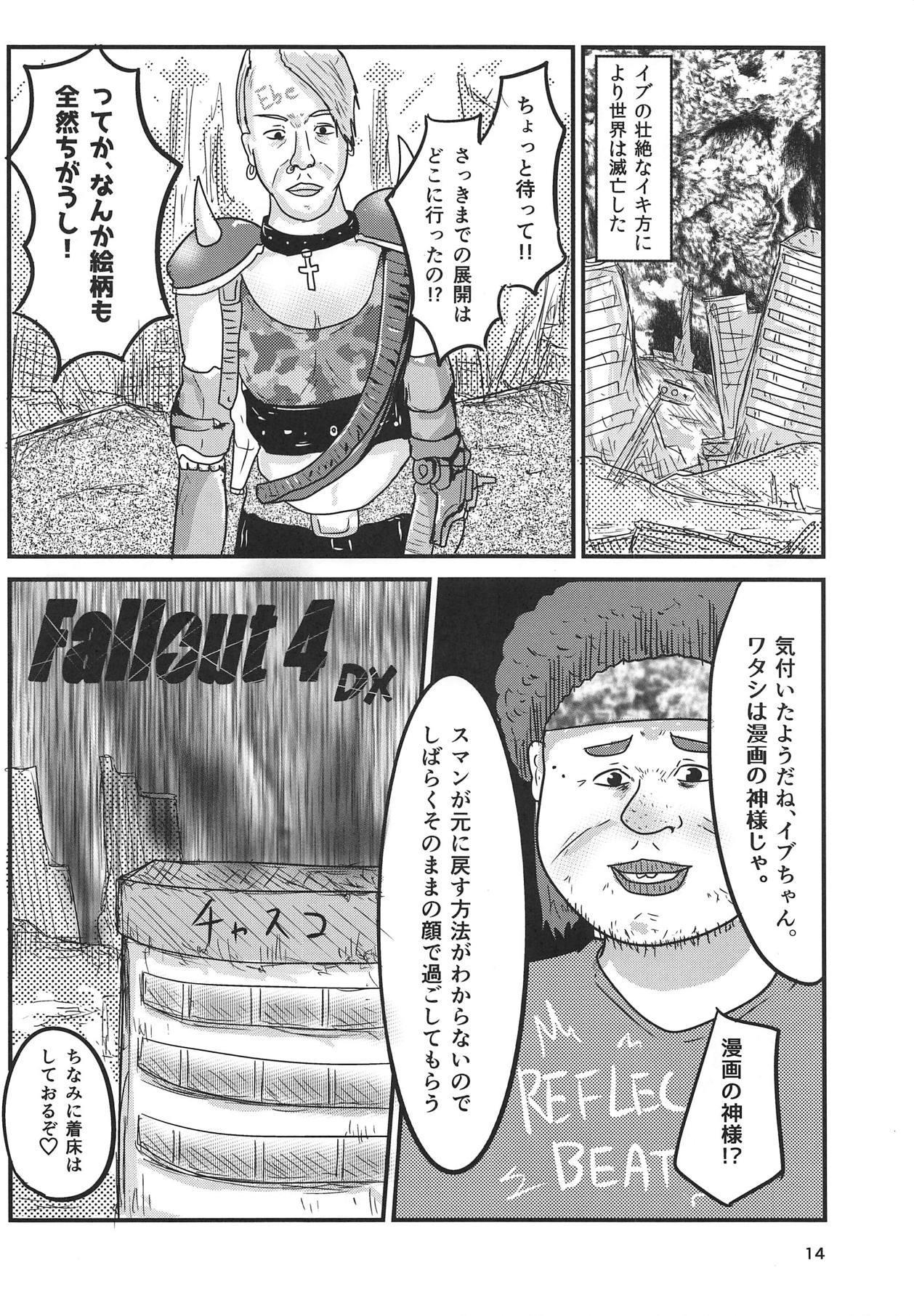 Enkou Suru nante Arienaishi! Gekiatsu Majiyaba Sex 12