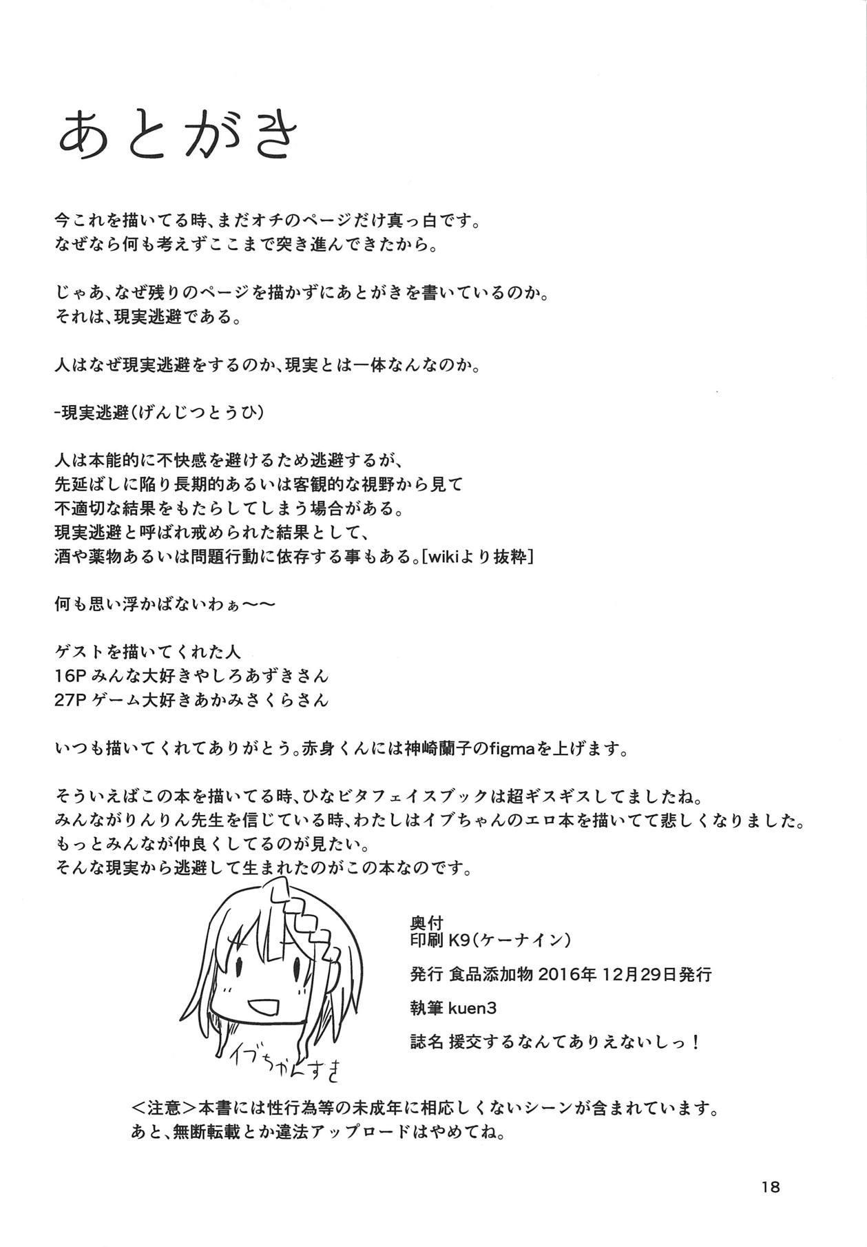 Enkou Suru nante Arienaishi! Gekiatsu Majiyaba Sex 16