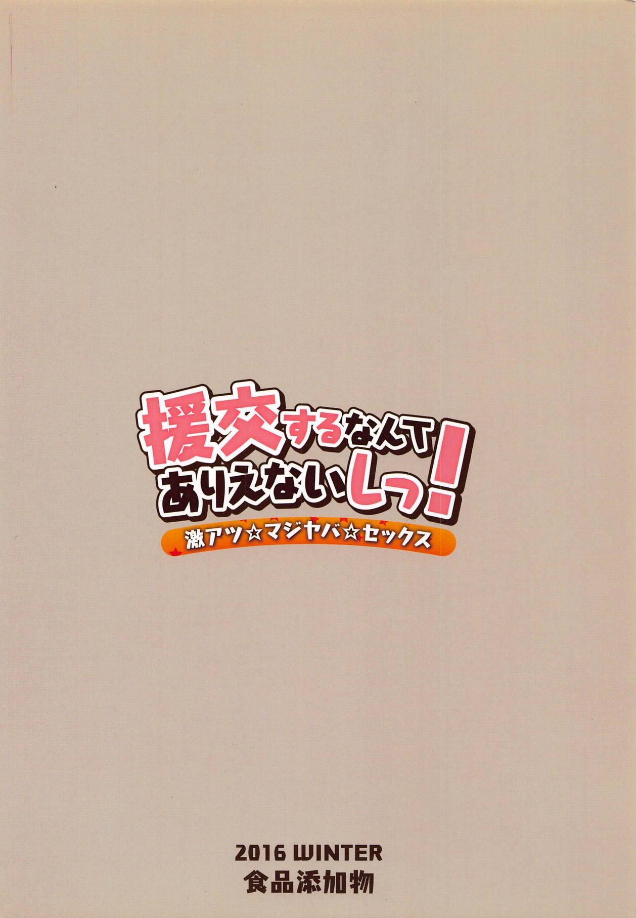 Enkou Suru nante Arienaishi! Gekiatsu Majiyaba Sex 17