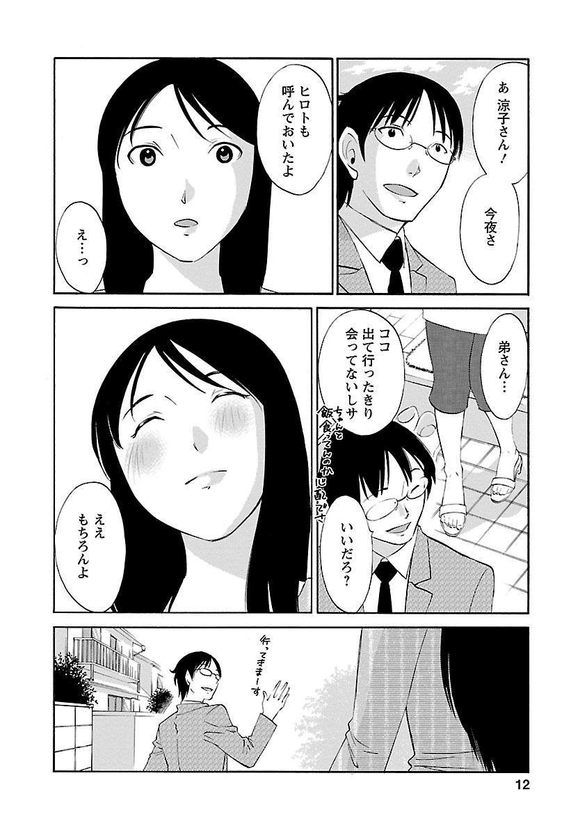 Hoshigaru Kuchibiru 9