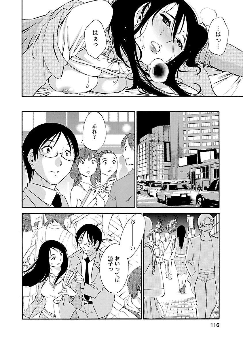 Hoshigaru Kuchibiru 113