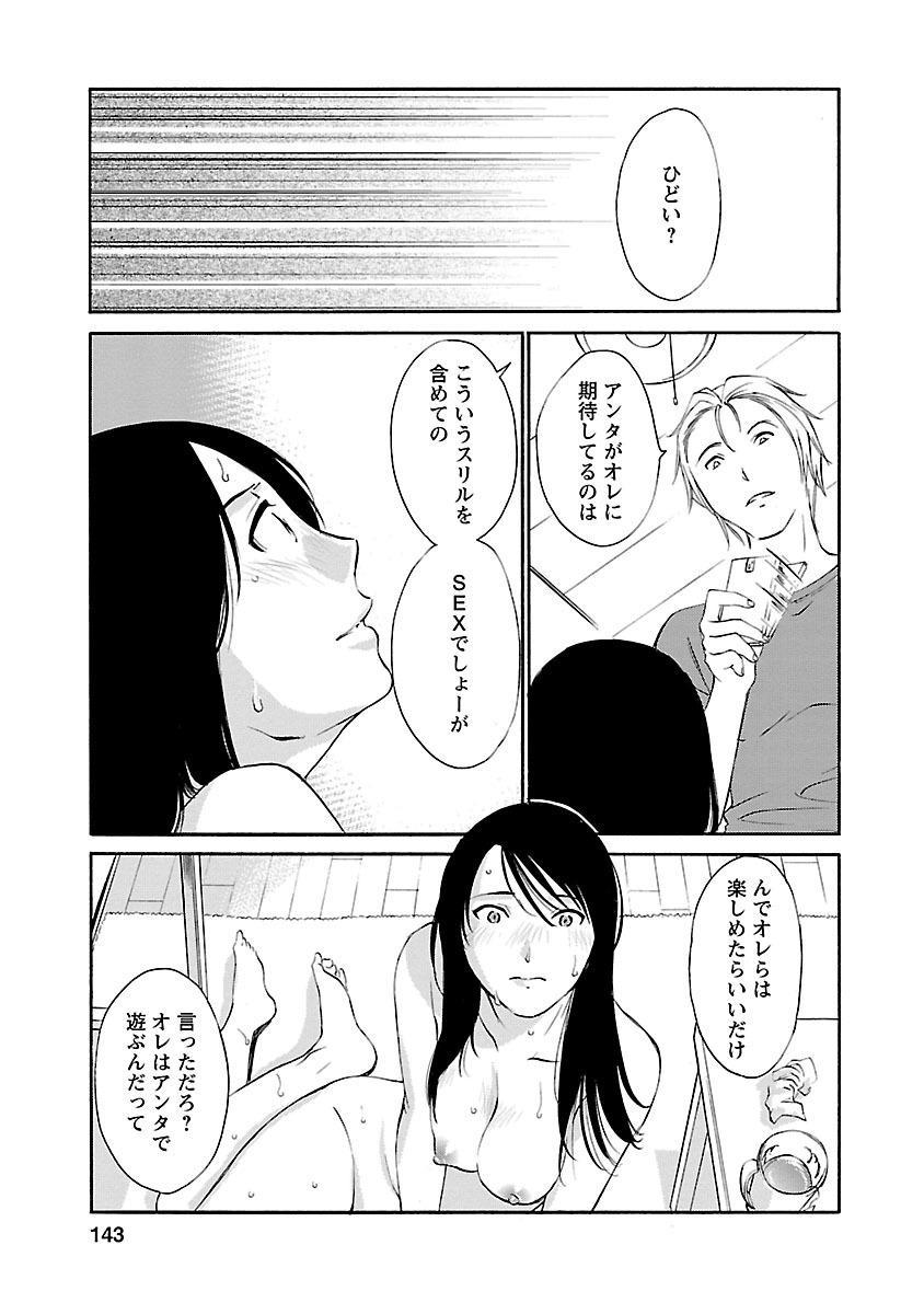 Hoshigaru Kuchibiru 140
