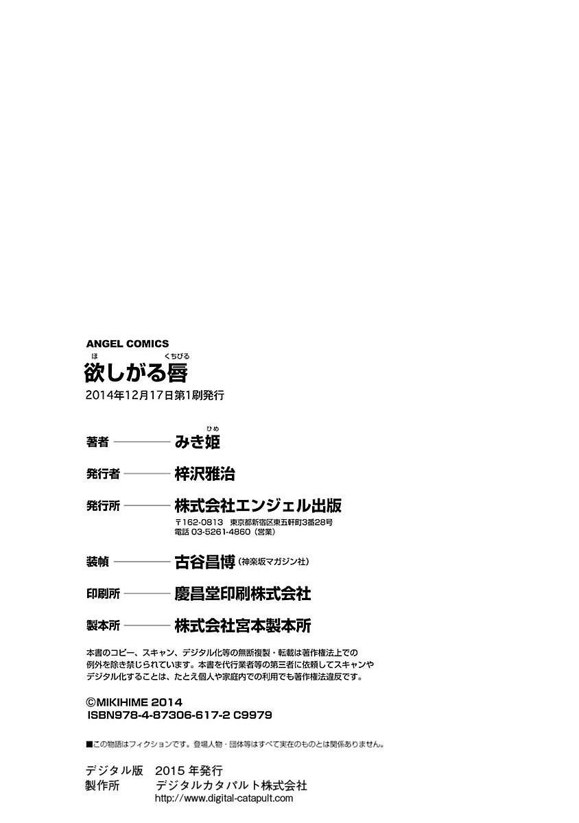 Hoshigaru Kuchibiru 175