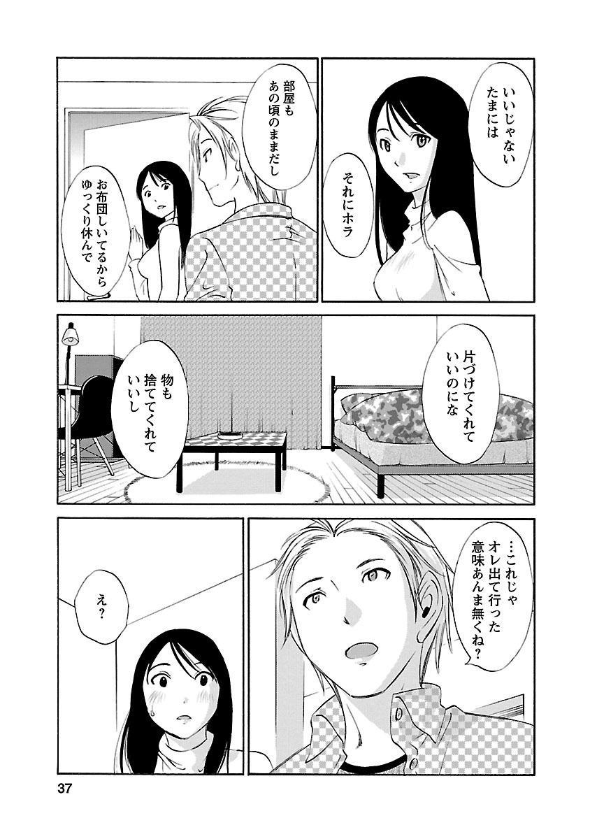 Hoshigaru Kuchibiru 34