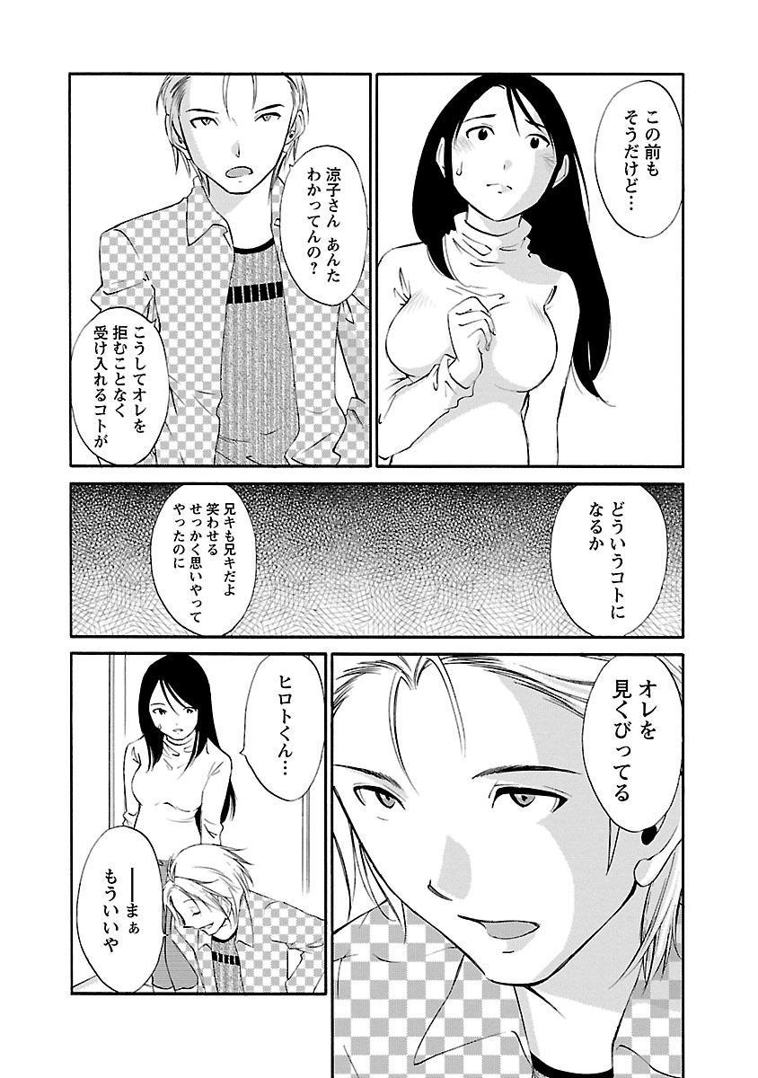 Hoshigaru Kuchibiru 35
