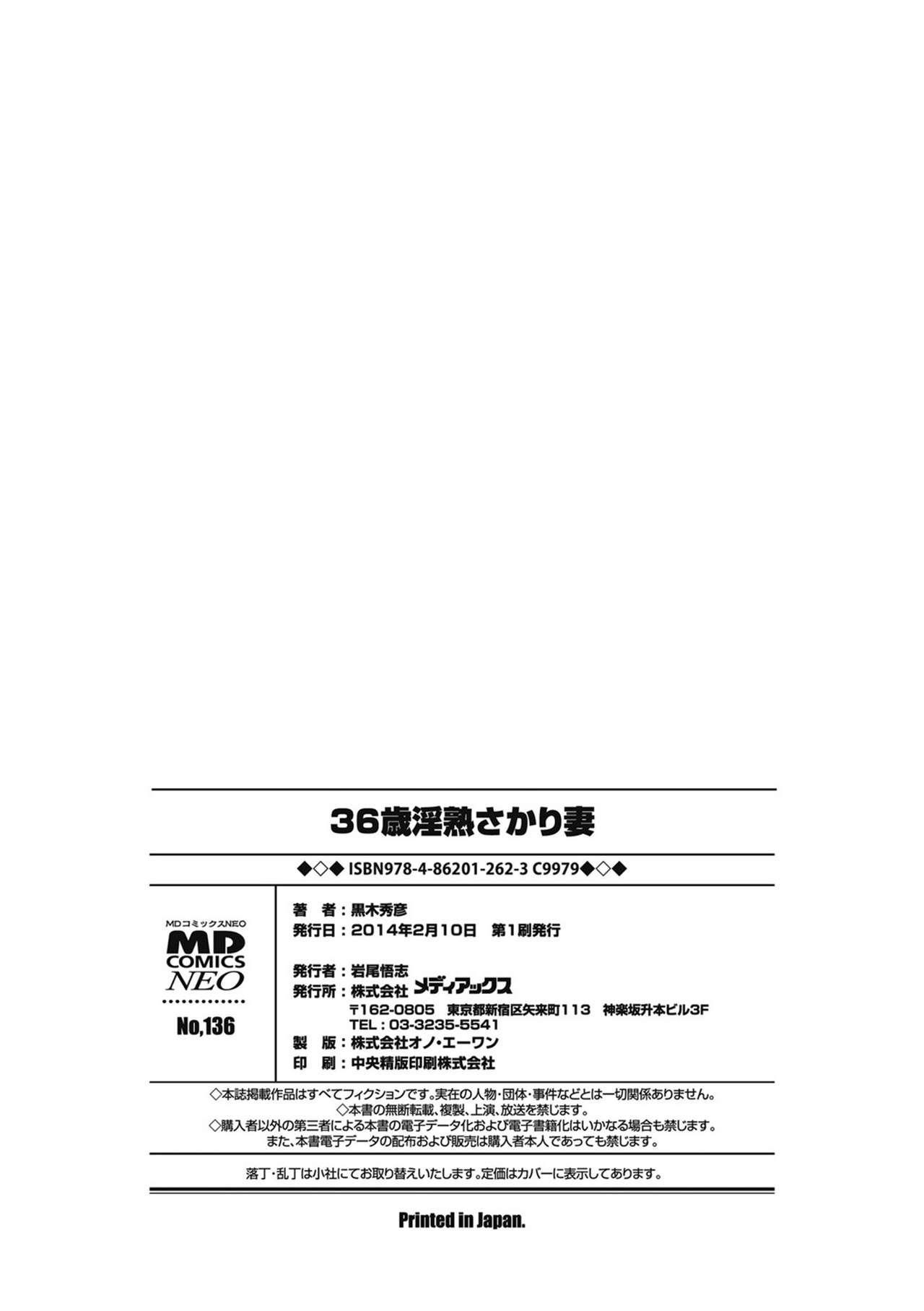 [Kuroki Hidehiko] 36-sai Injuku Sakarizuma | 36-Year-Old Randy Mature Wife [English] {Tadanohito} [Digital] [Uncensored] 193