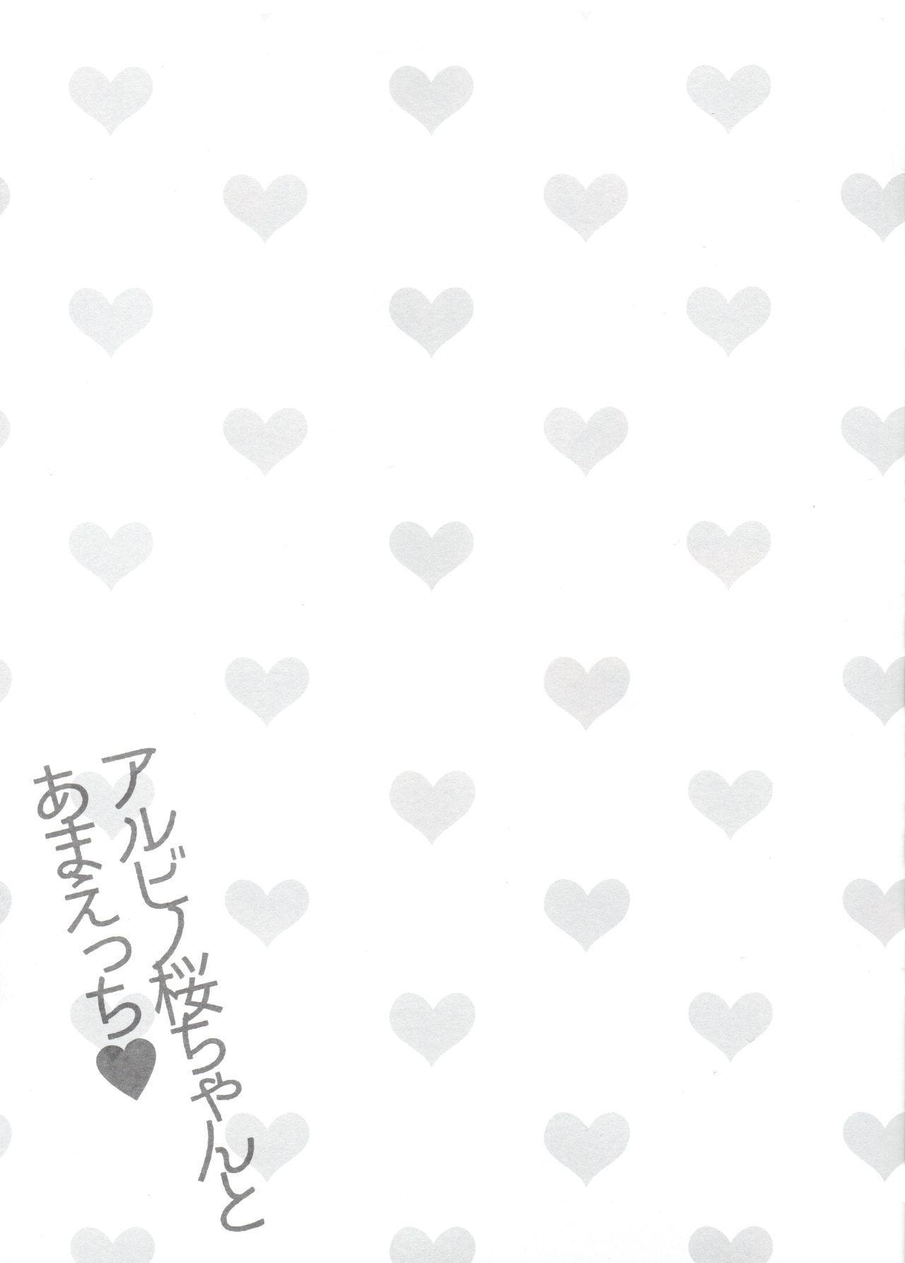 Albino Sakura-chan to Ama Ecchi 19