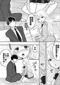 Kawaii Gal to Karada o Irekaerareta Ore ga Shinyuu to H Suru Hanashi. 7