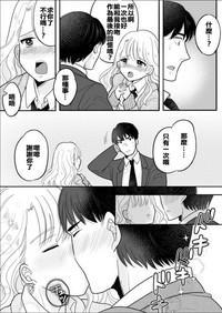 Kawaii Gal to Karada o Irekaerareta Ore ga Shinyuu to H Suru Hanashi. 8