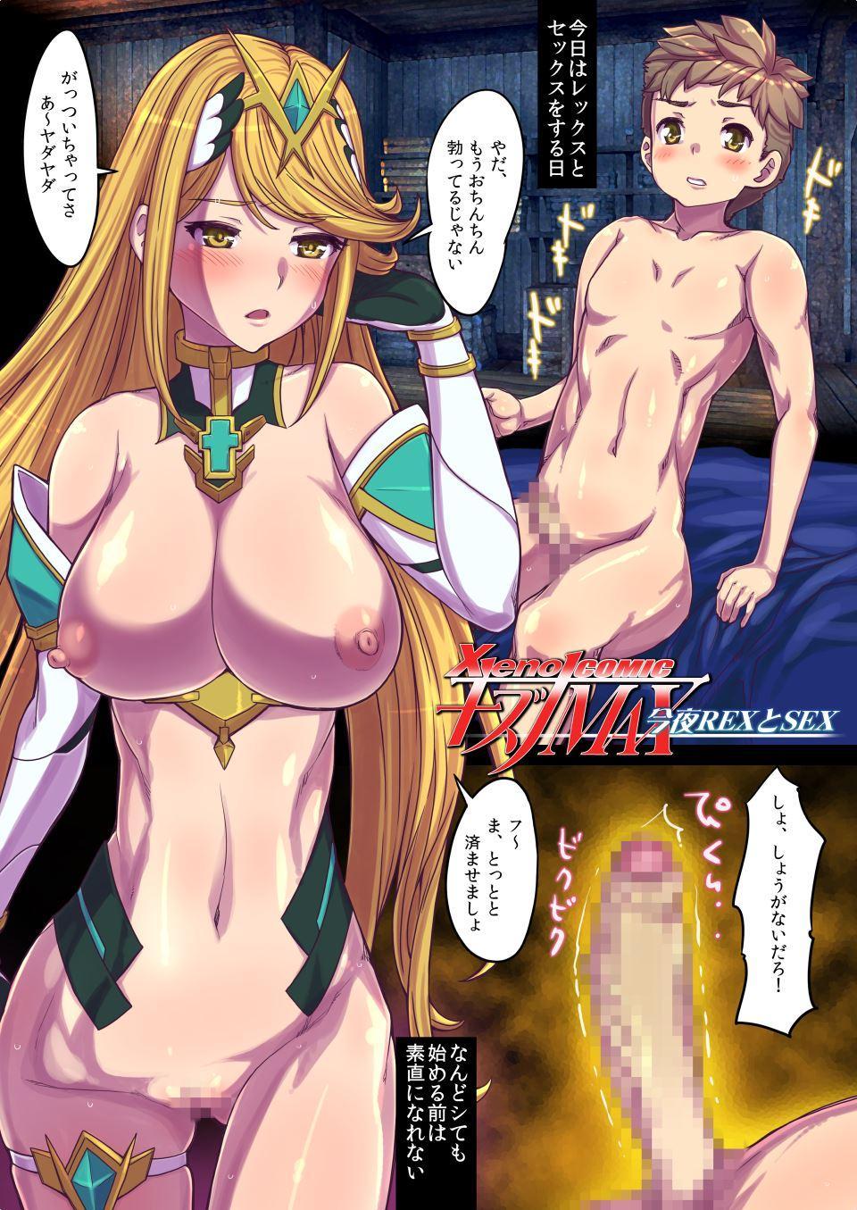 XENOCOMIC Kizuna MAX 26