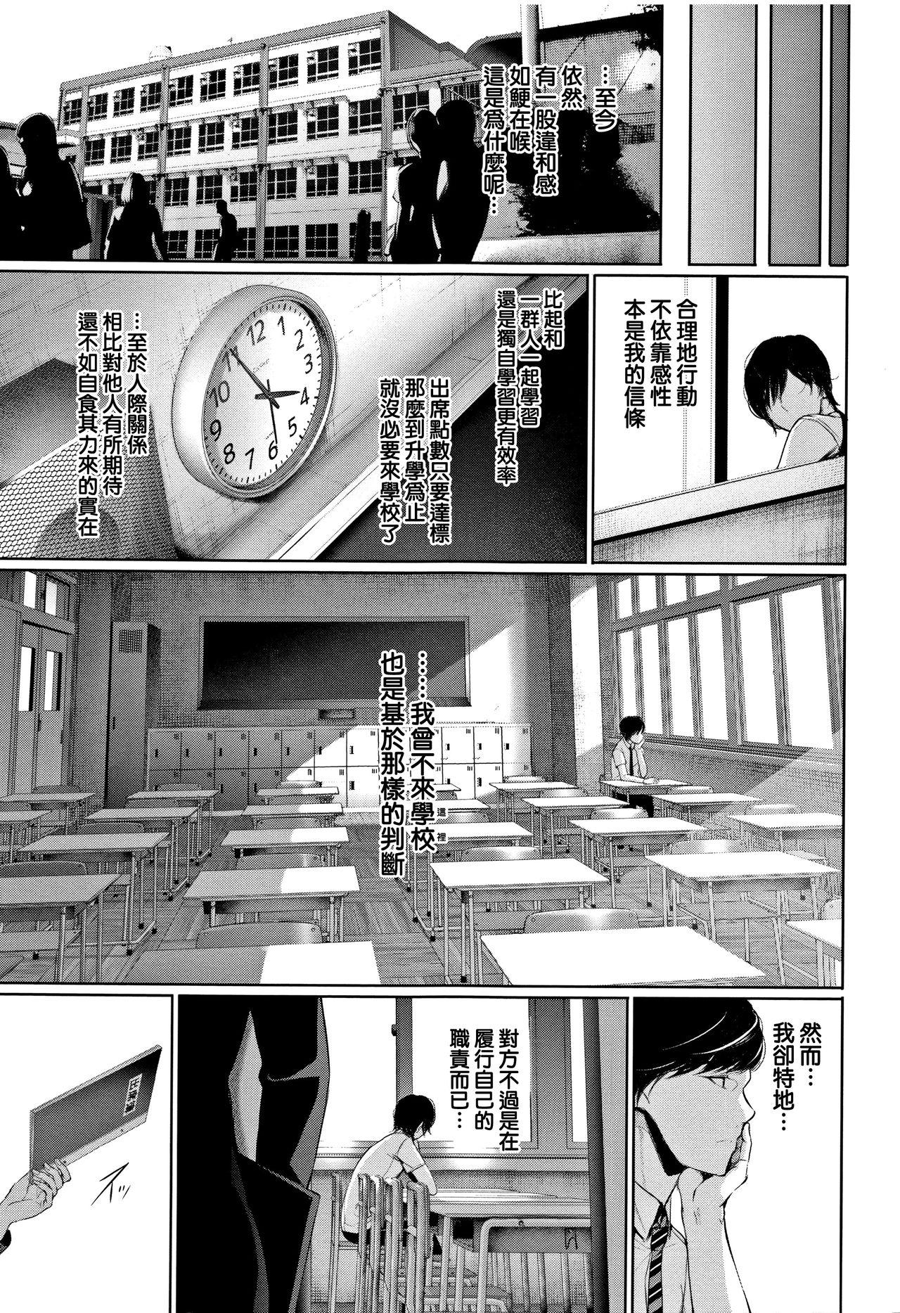 [Gentsuki] Kimi Omou Koi - I think of you. Ch. 1-7 [Chinese] [无毒汉化组] 133