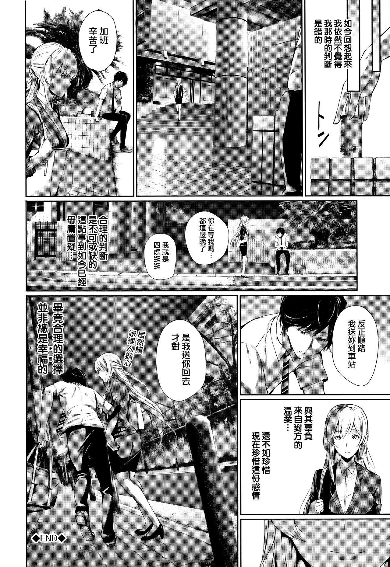 [Gentsuki] Kimi Omou Koi - I think of you. Ch. 1-7 [Chinese] [无毒汉化组] 148