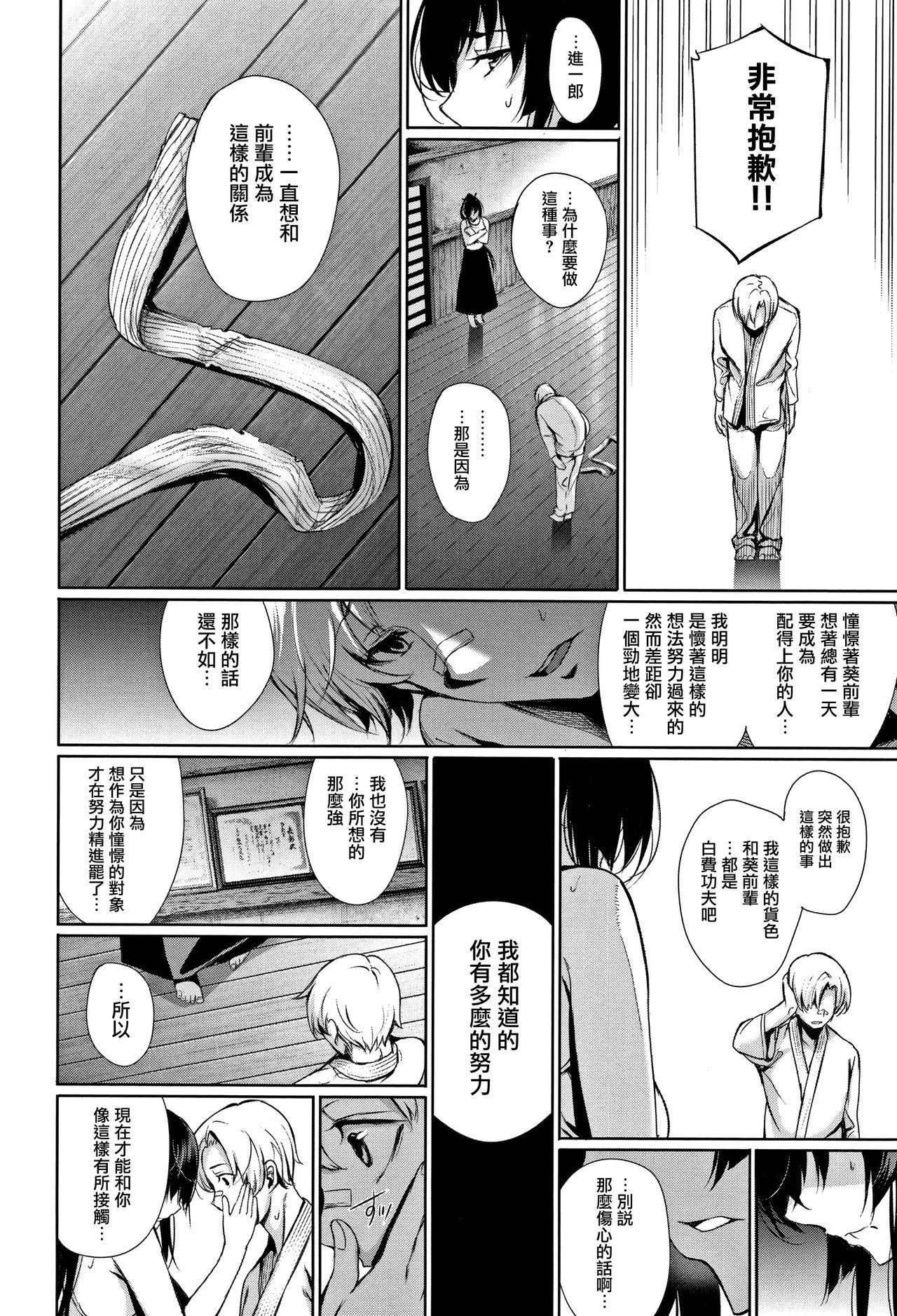 [Gentsuki] Kimi Omou Koi - I think of you. Ch. 1-7 [Chinese] [无毒汉化组] 16