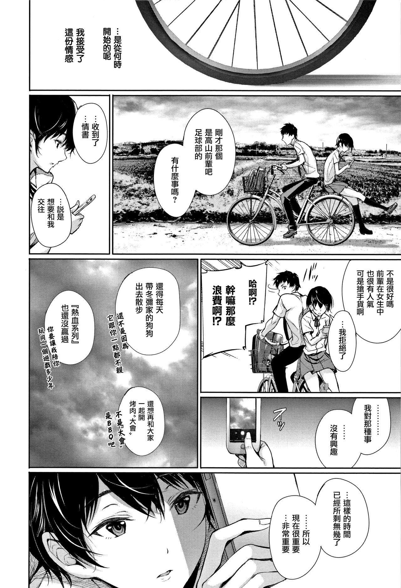 [Gentsuki] Kimi Omou Koi - I think of you. Ch. 1-7 [Chinese] [无毒汉化组] 30