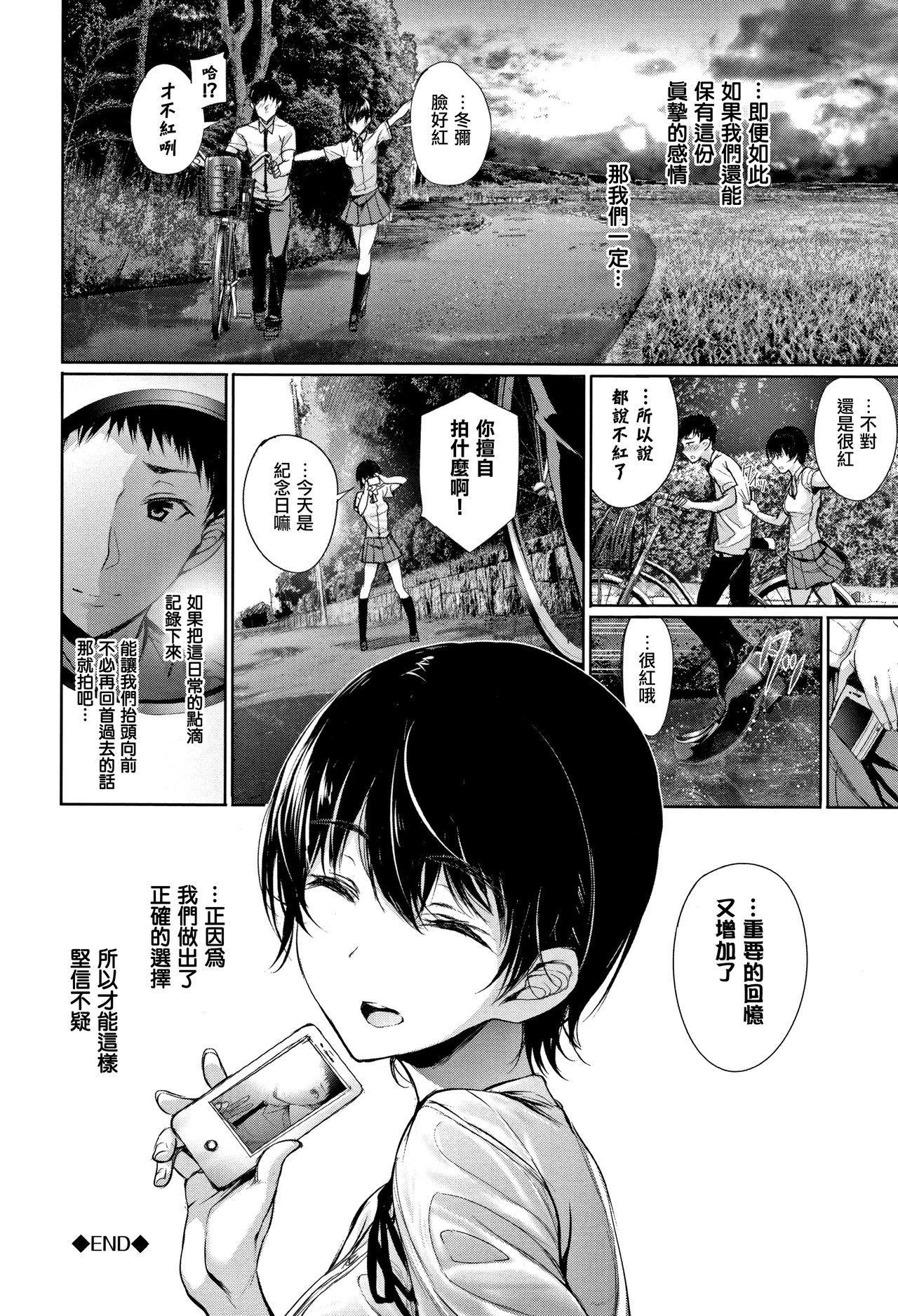[Gentsuki] Kimi Omou Koi - I think of you. Ch. 1-7 [Chinese] [无毒汉化组] 48