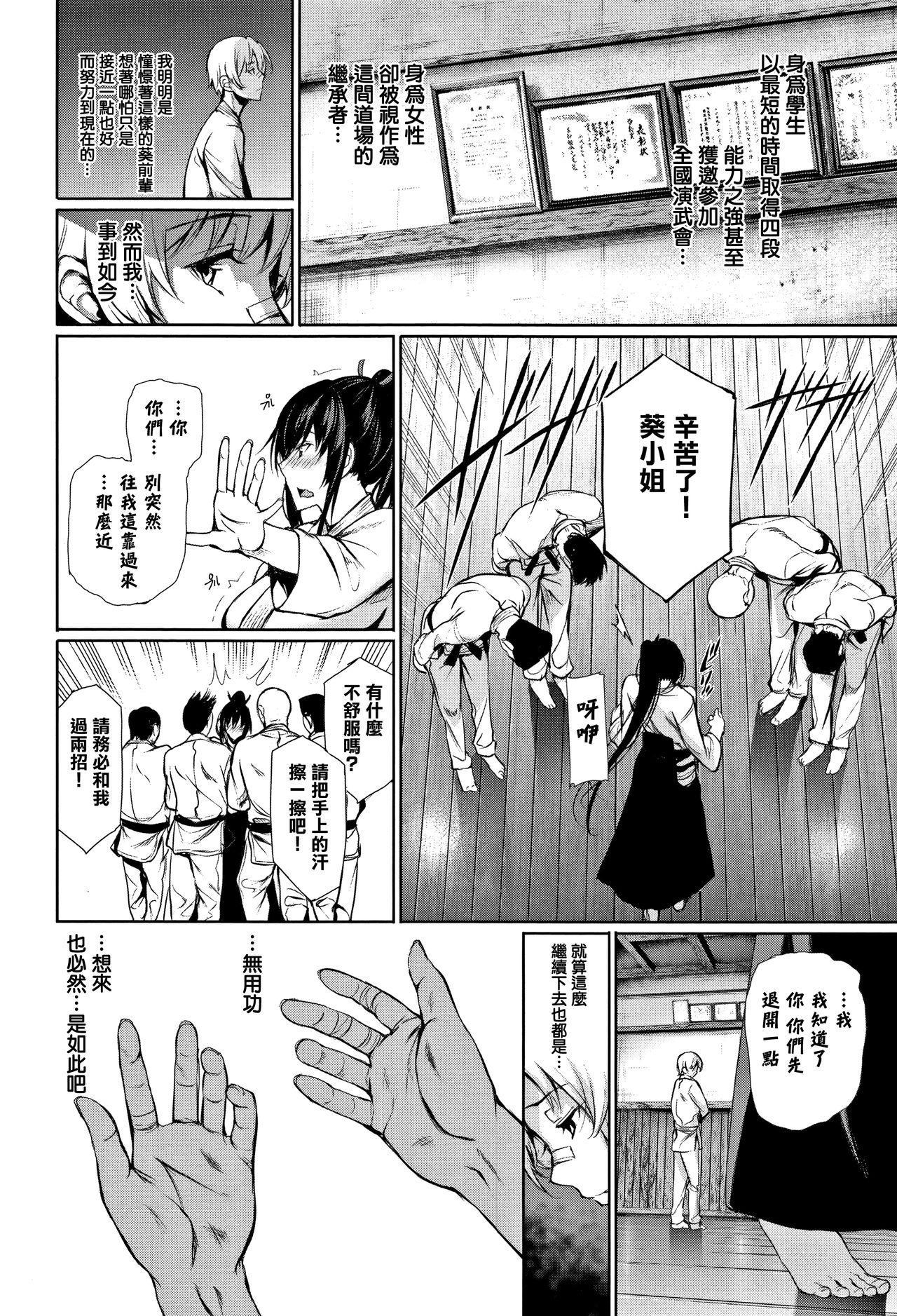 [Gentsuki] Kimi Omou Koi - I think of you. Ch. 1-7 [Chinese] [无毒汉化组] 8