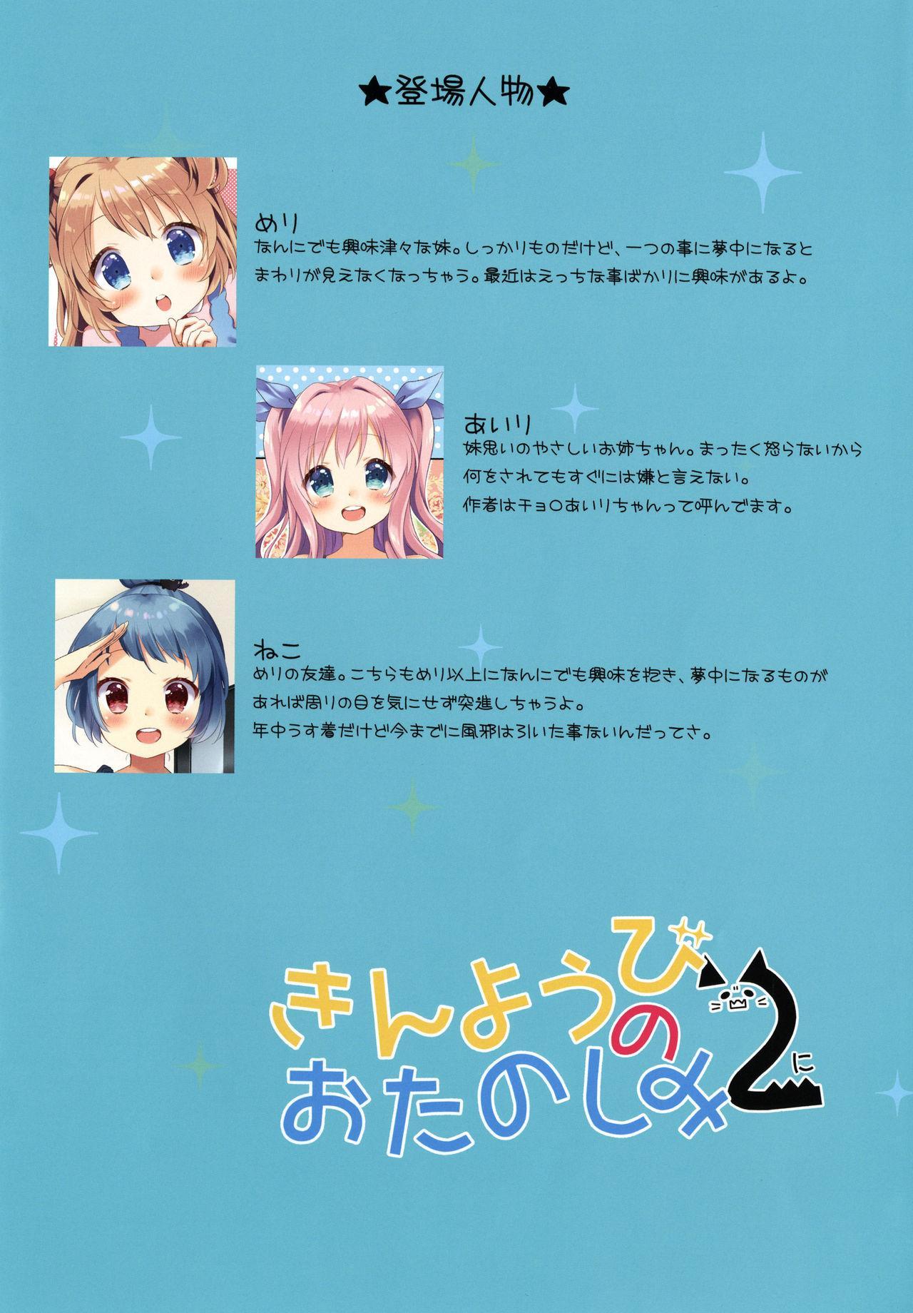 Kinyoubi no Otanoshimi 2   Fun on Fridays 2 1