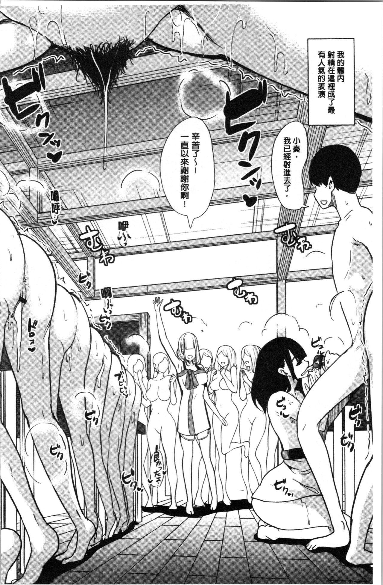 [Ootori Mahiro] Boku no Super Harem Sentou ~Otome no Naka ni Otoko wa Boku dake~ - My super harlem public bath, I am the only man in the public bath full of pussy cats. | 我的後宮選妃般的超級錢湯~乙女之間只有我一個男人~ [Chinese] 103