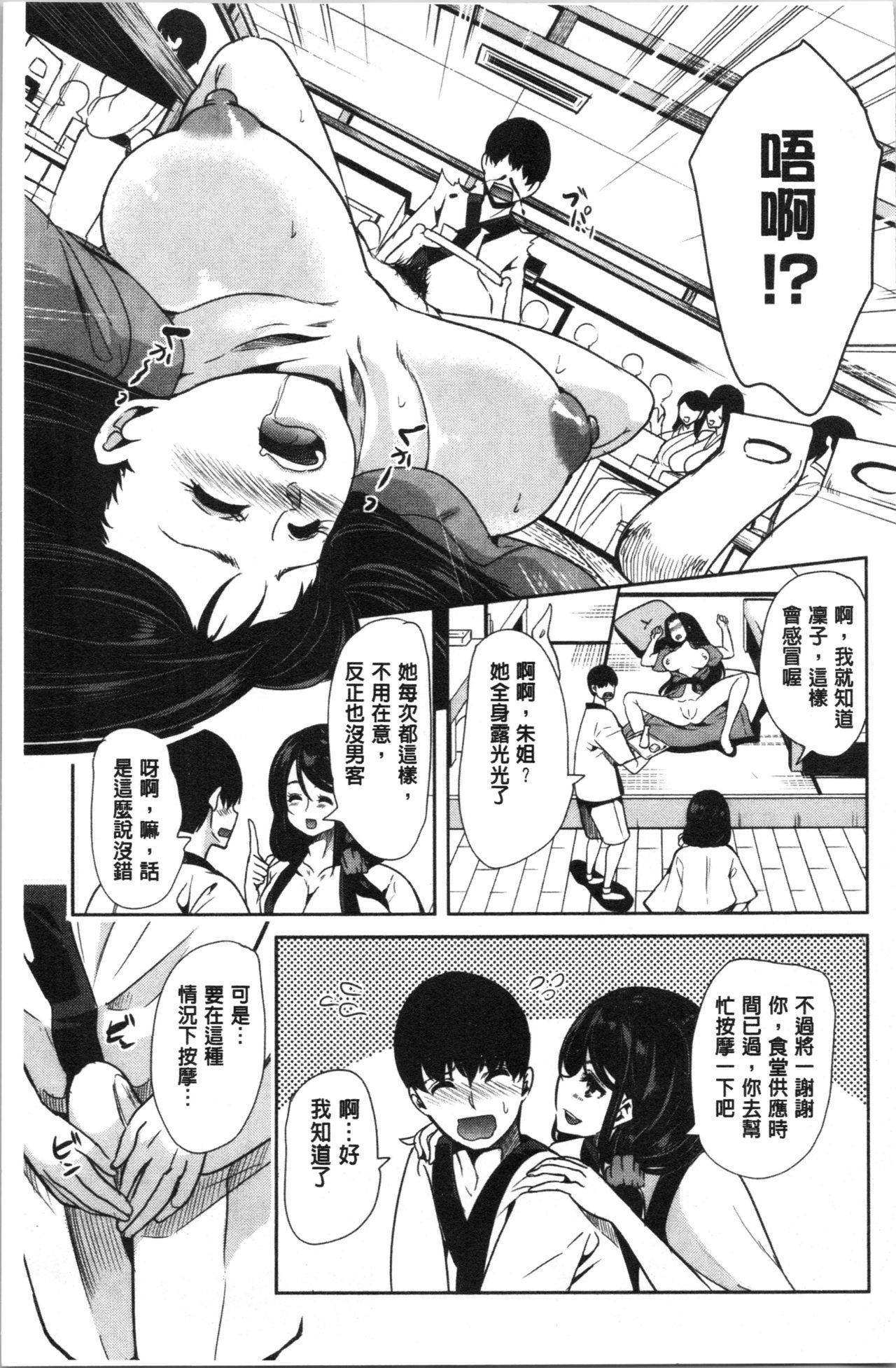 [Ootori Mahiro] Boku no Super Harem Sentou ~Otome no Naka ni Otoko wa Boku dake~ - My super harlem public bath, I am the only man in the public bath full of pussy cats. | 我的後宮選妃般的超級錢湯~乙女之間只有我一個男人~ [Chinese] 10
