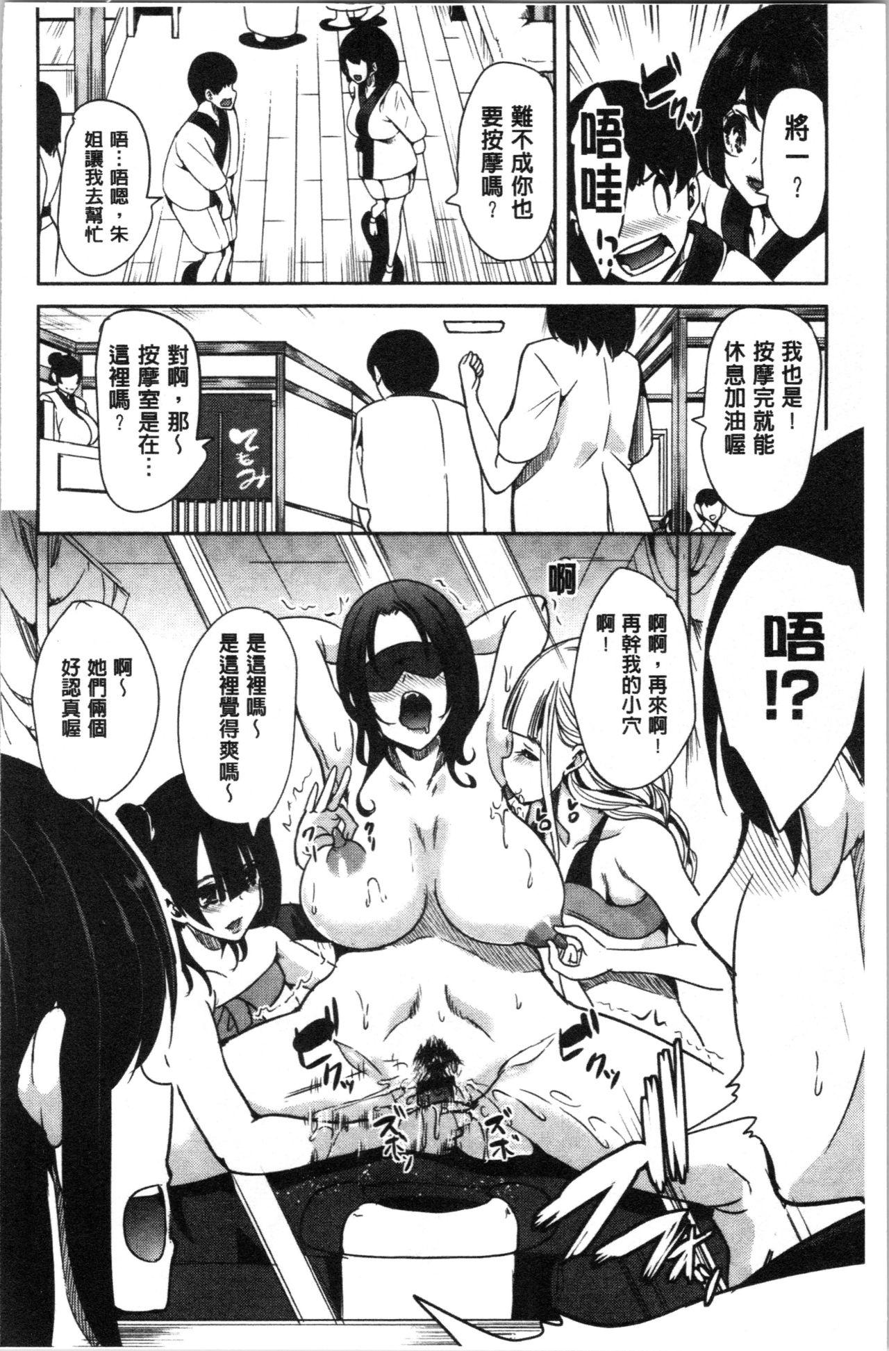 [Ootori Mahiro] Boku no Super Harem Sentou ~Otome no Naka ni Otoko wa Boku dake~ - My super harlem public bath, I am the only man in the public bath full of pussy cats. | 我的後宮選妃般的超級錢湯~乙女之間只有我一個男人~ [Chinese] 11