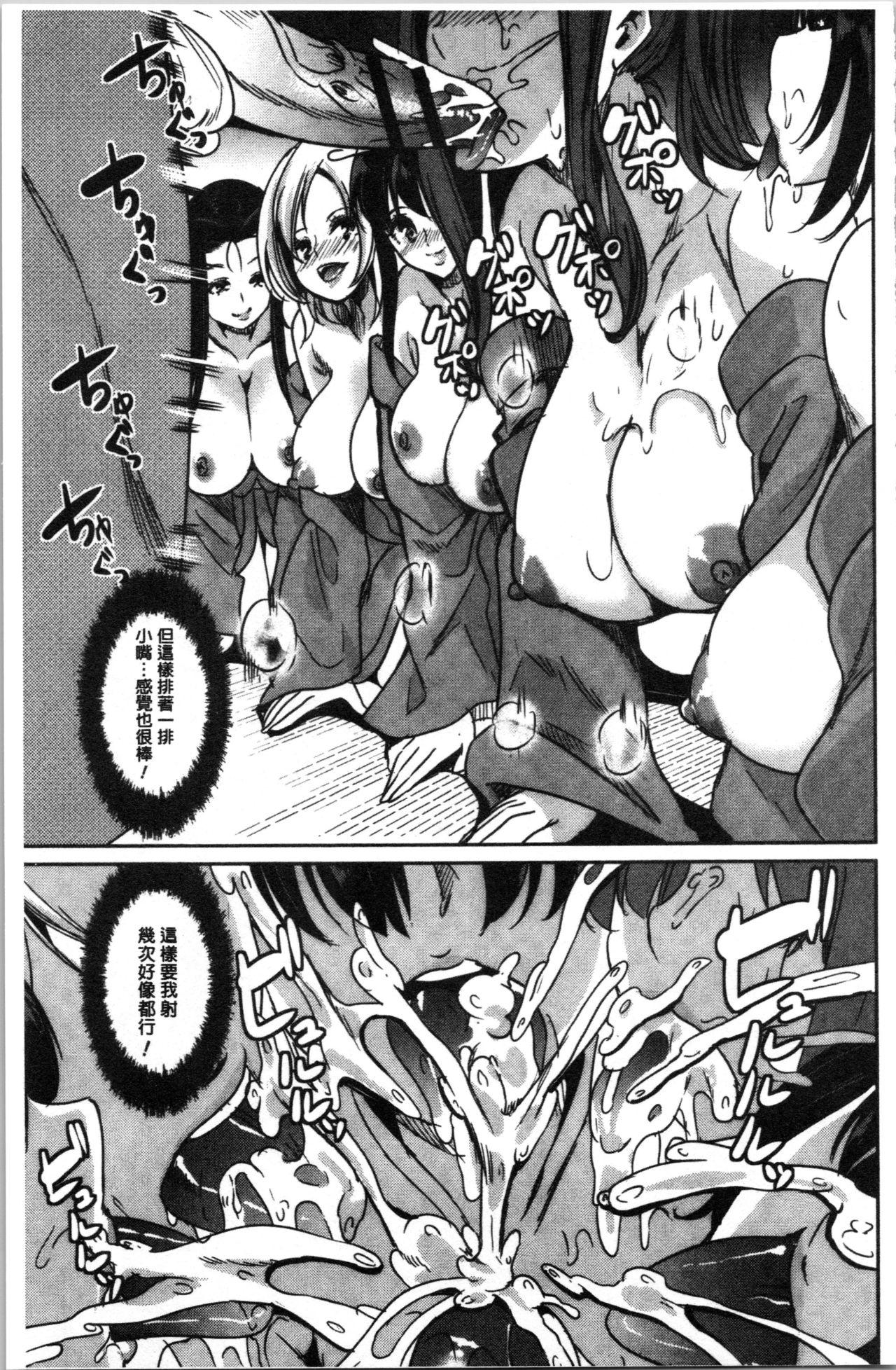 [Ootori Mahiro] Boku no Super Harem Sentou ~Otome no Naka ni Otoko wa Boku dake~ - My super harlem public bath, I am the only man in the public bath full of pussy cats. | 我的後宮選妃般的超級錢湯~乙女之間只有我一個男人~ [Chinese] 128