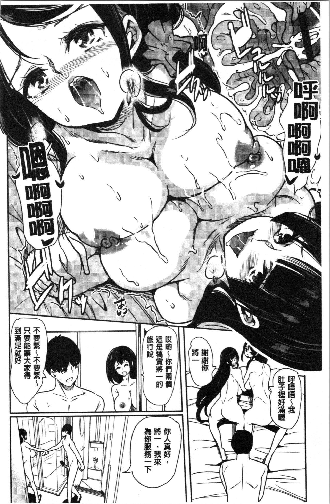 [Ootori Mahiro] Boku no Super Harem Sentou ~Otome no Naka ni Otoko wa Boku dake~ - My super harlem public bath, I am the only man in the public bath full of pussy cats. | 我的後宮選妃般的超級錢湯~乙女之間只有我一個男人~ [Chinese] 167