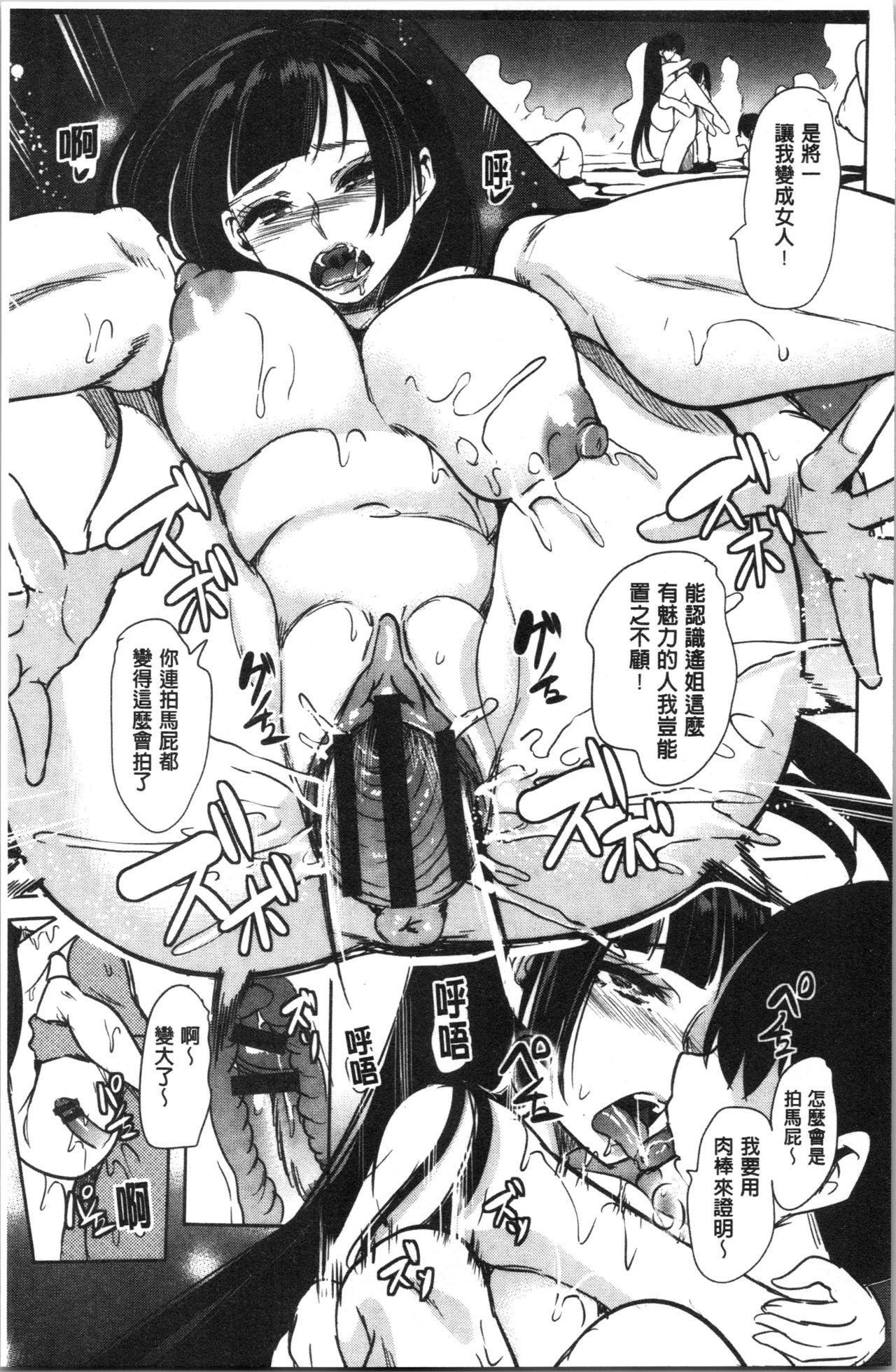 [Ootori Mahiro] Boku no Super Harem Sentou ~Otome no Naka ni Otoko wa Boku dake~ - My super harlem public bath, I am the only man in the public bath full of pussy cats. | 我的後宮選妃般的超級錢湯~乙女之間只有我一個男人~ [Chinese] 194