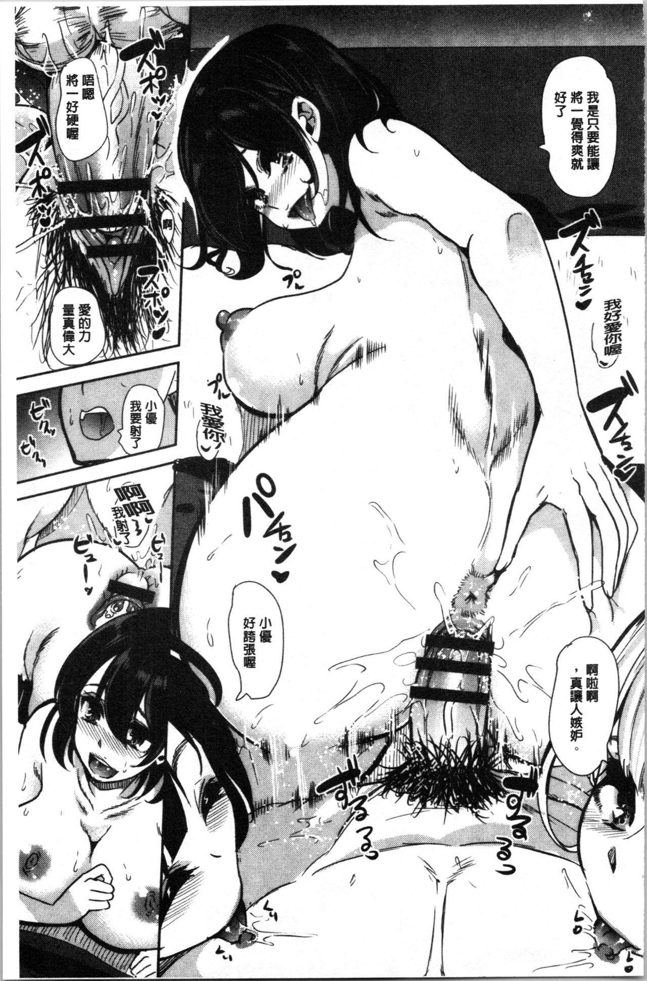 [Ootori Mahiro] Boku no Super Harem Sentou ~Otome no Naka ni Otoko wa Boku dake~ - My super harlem public bath, I am the only man in the public bath full of pussy cats. | 我的後宮選妃般的超級錢湯~乙女之間只有我一個男人~ [Chinese] 96