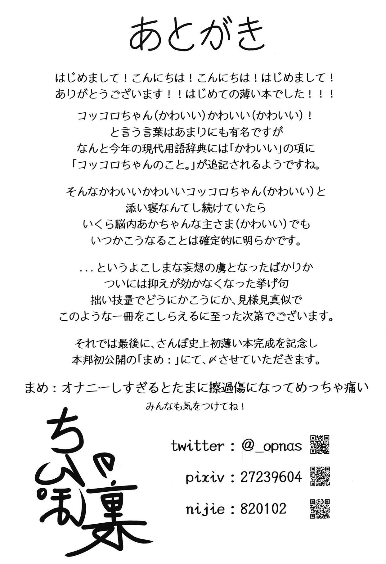 Kokkoro-chan no Ecchi na Hon 19