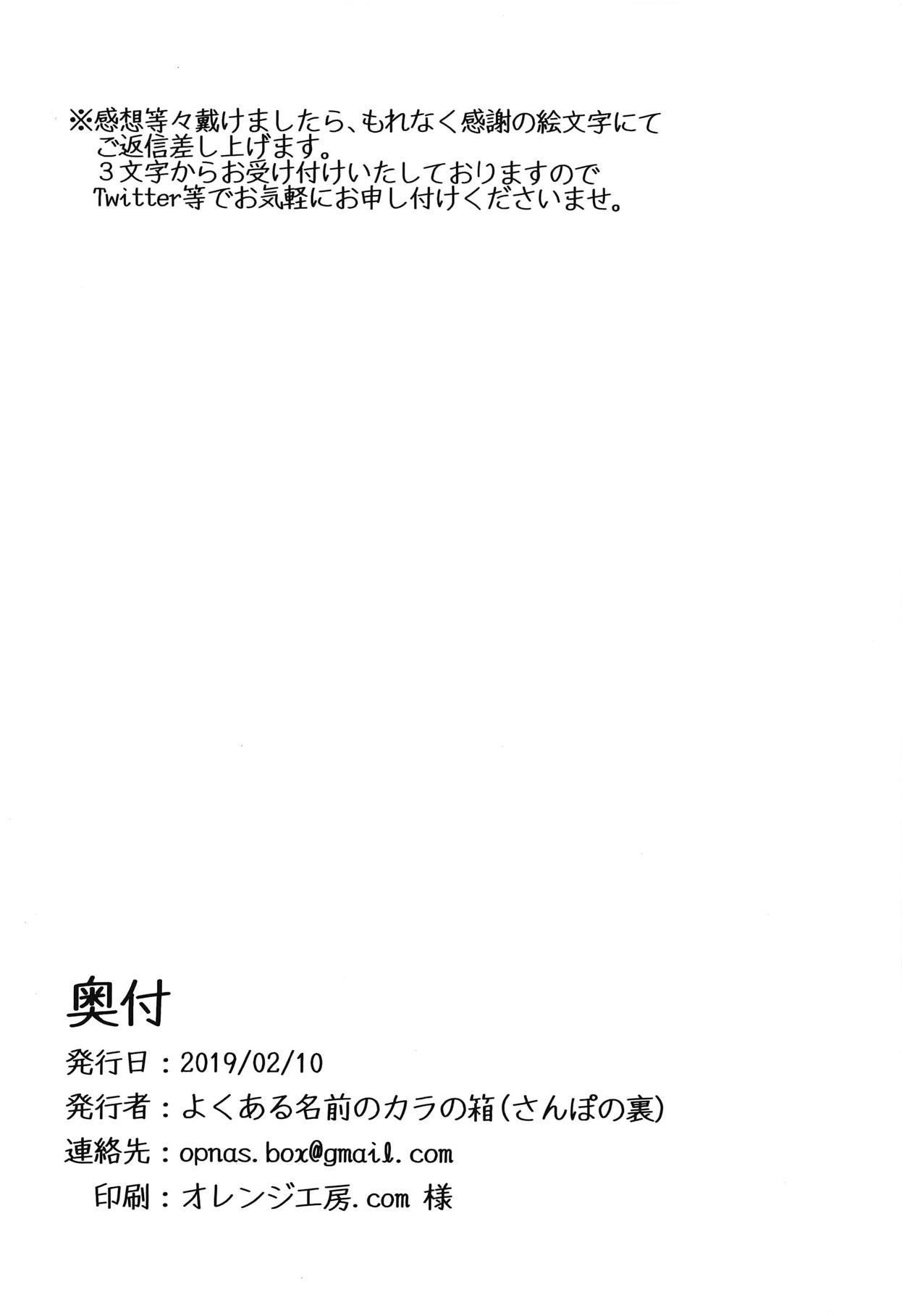Kokkoro-chan no Ecchi na Hon 20