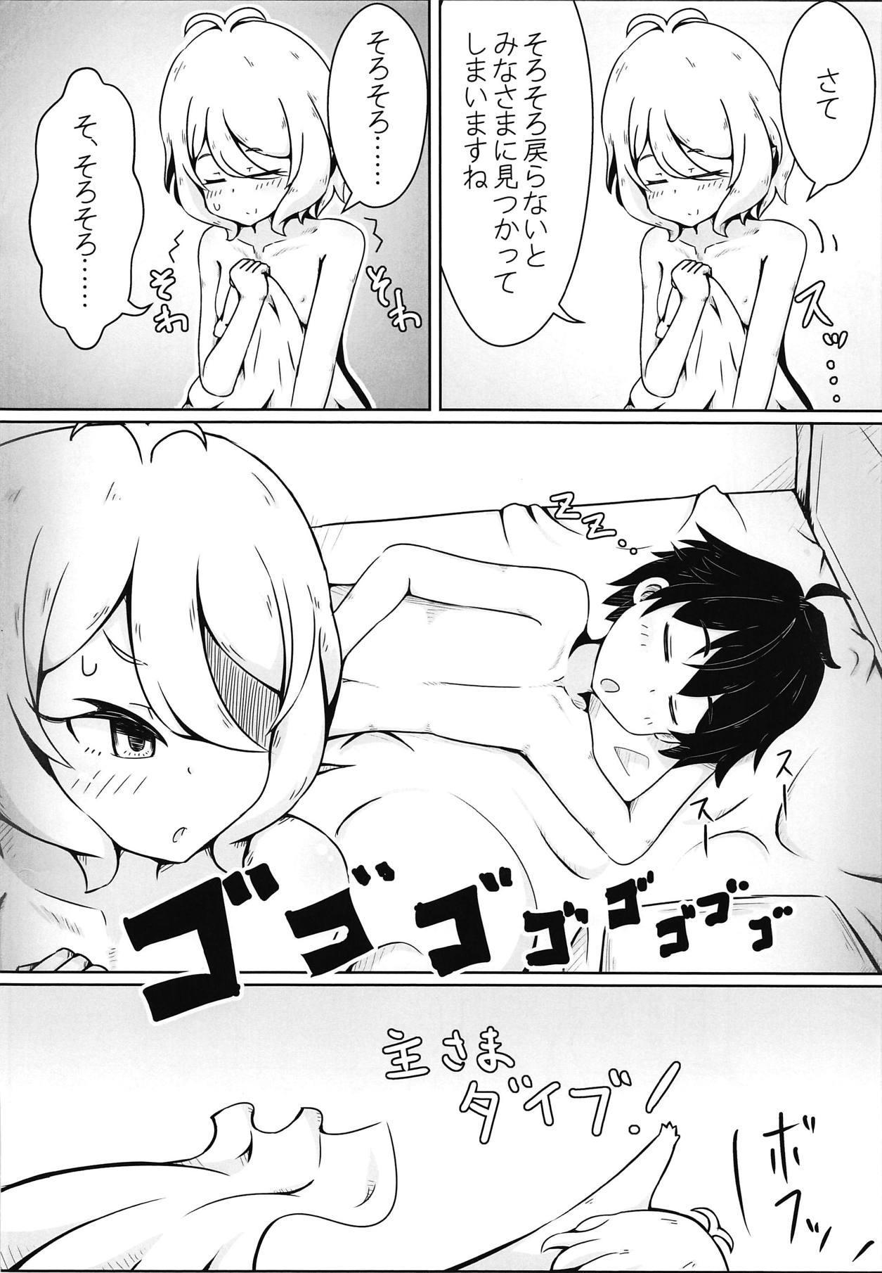 Kokkoro-chan no Ecchi na Hon 2