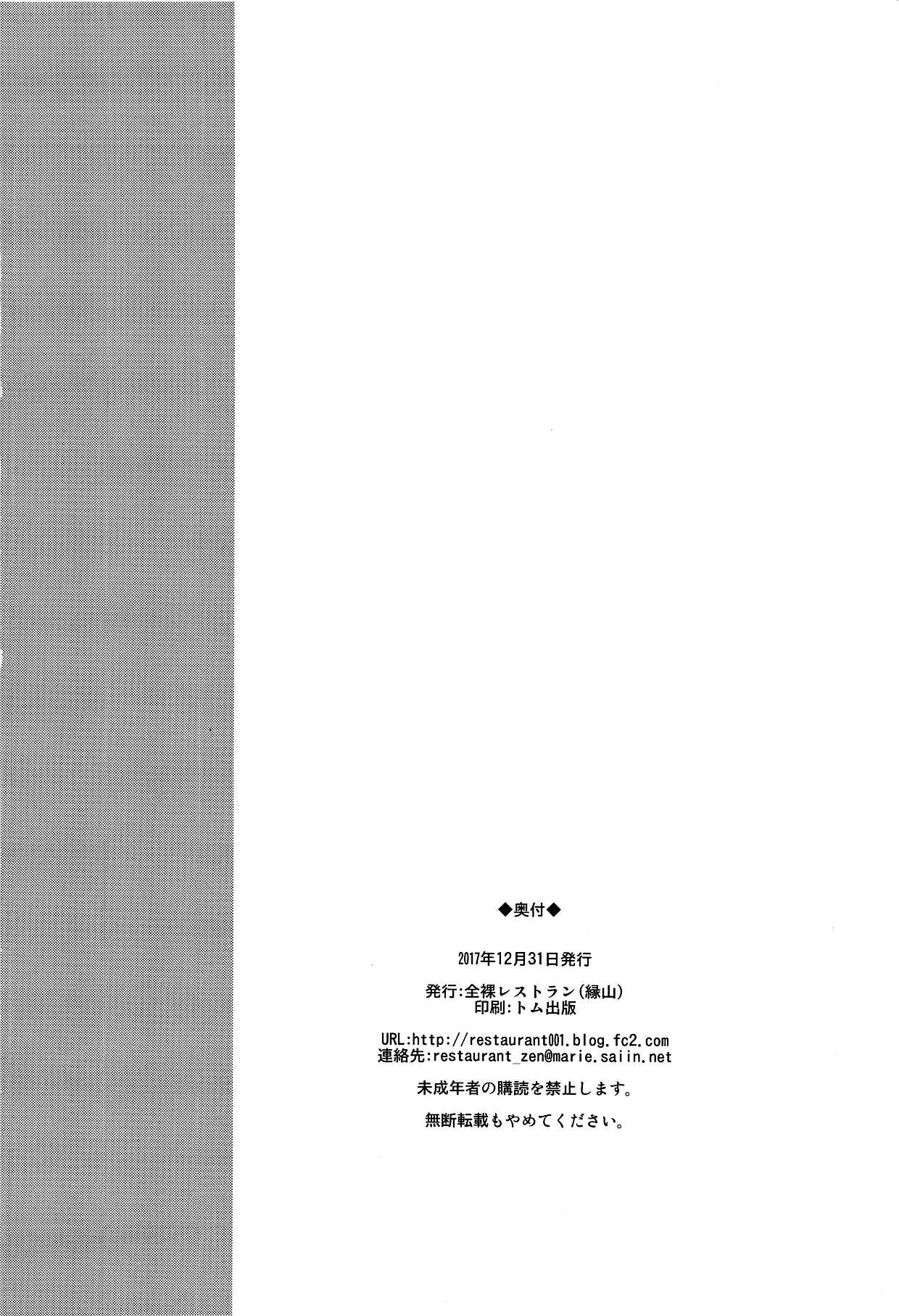 A! Yasei no Suiren ga Tobidashite Kita! 22