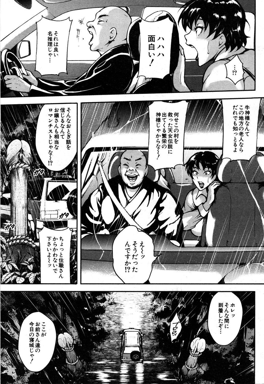 COMIC Mugen Tensei 2019-05 107