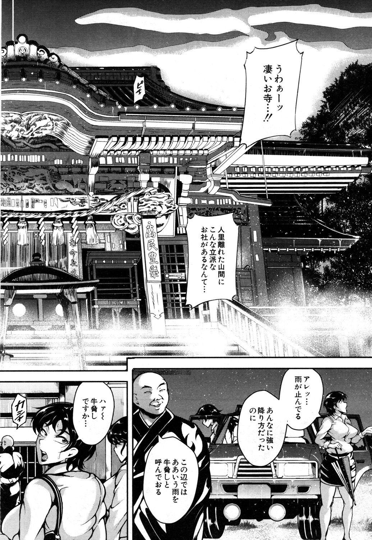 COMIC Mugen Tensei 2019-05 108