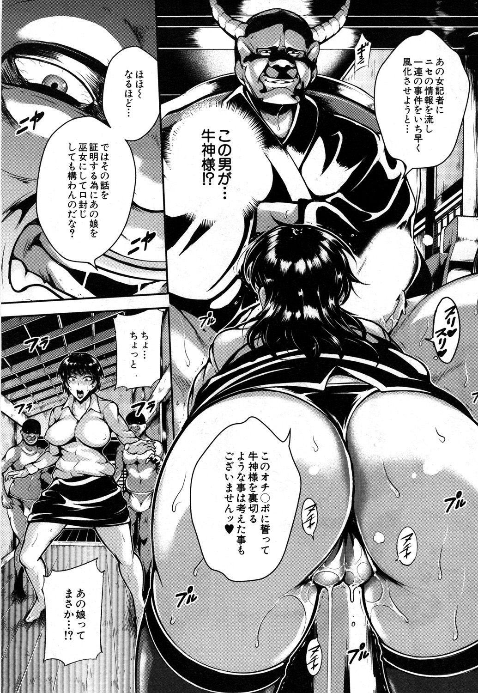 COMIC Mugen Tensei 2019-05 117