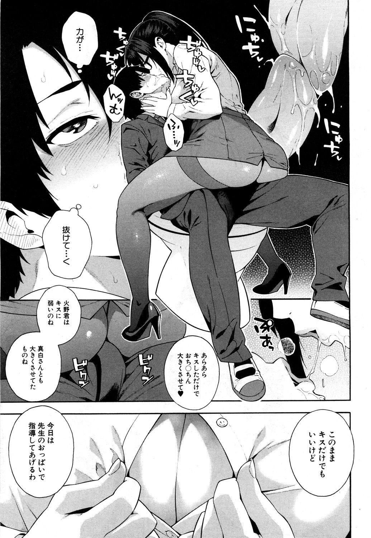 COMIC Mugen Tensei 2019-05 11