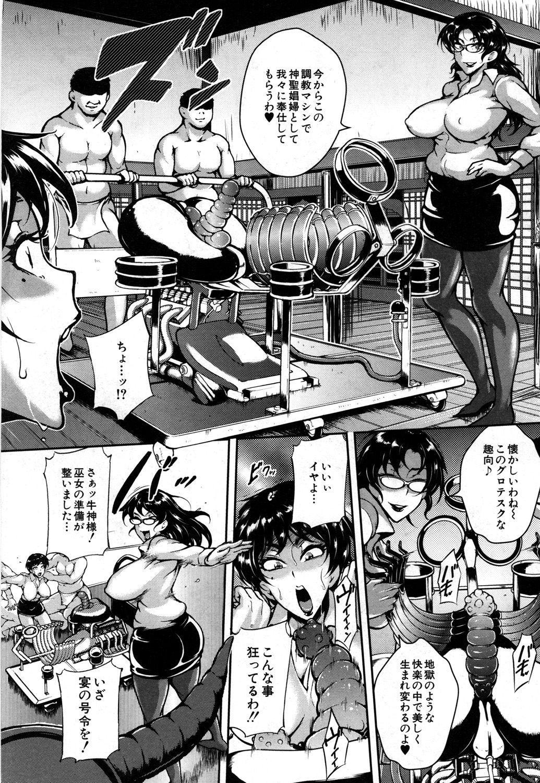 COMIC Mugen Tensei 2019-05 121