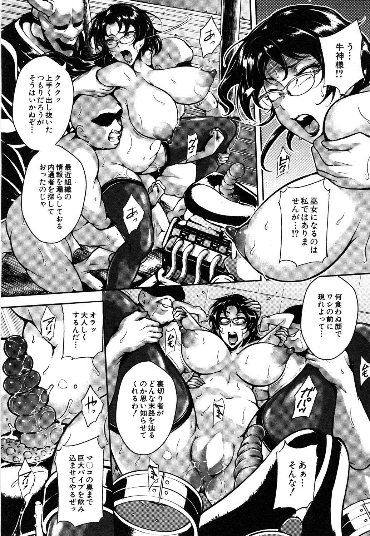 COMIC Mugen Tensei 2019-05 123