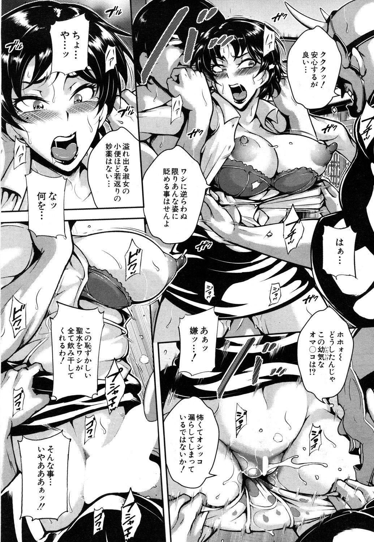 COMIC Mugen Tensei 2019-05 128